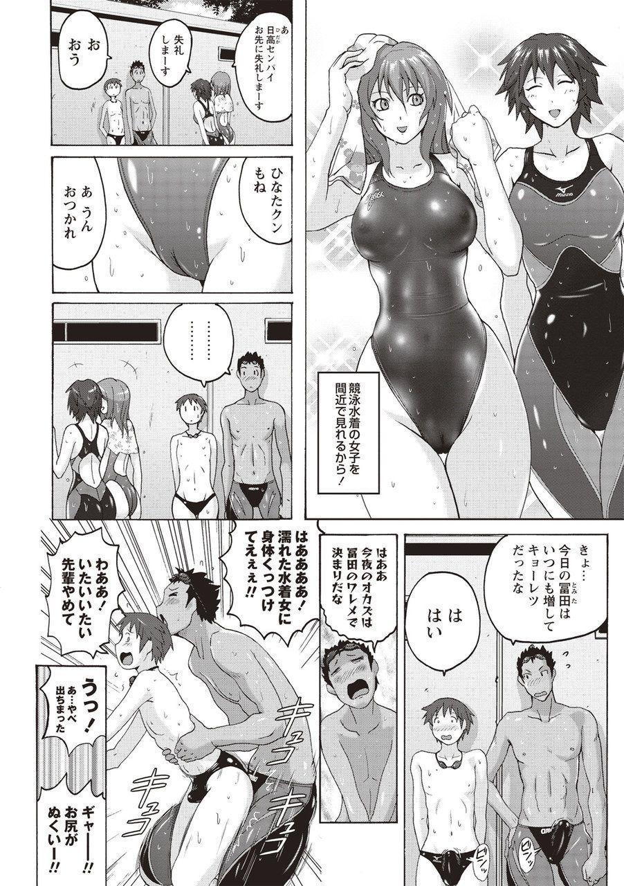 Micchaku Seiheki Pitapita Kyouei Mizugi Selection 24