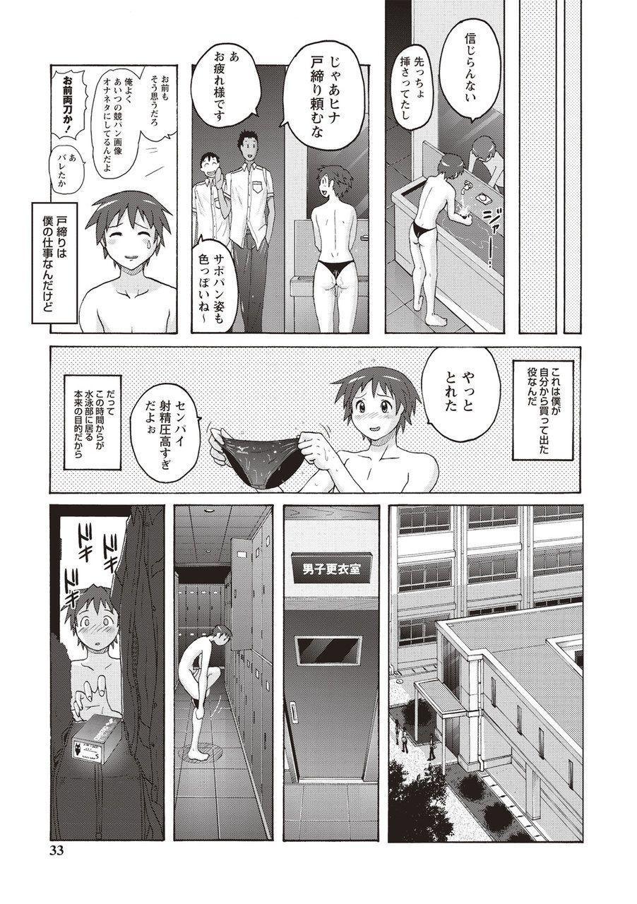 Micchaku Seiheki Pitapita Kyouei Mizugi Selection 25