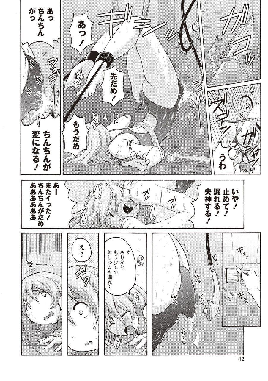 Micchaku Seiheki Pitapita Kyouei Mizugi Selection 34
