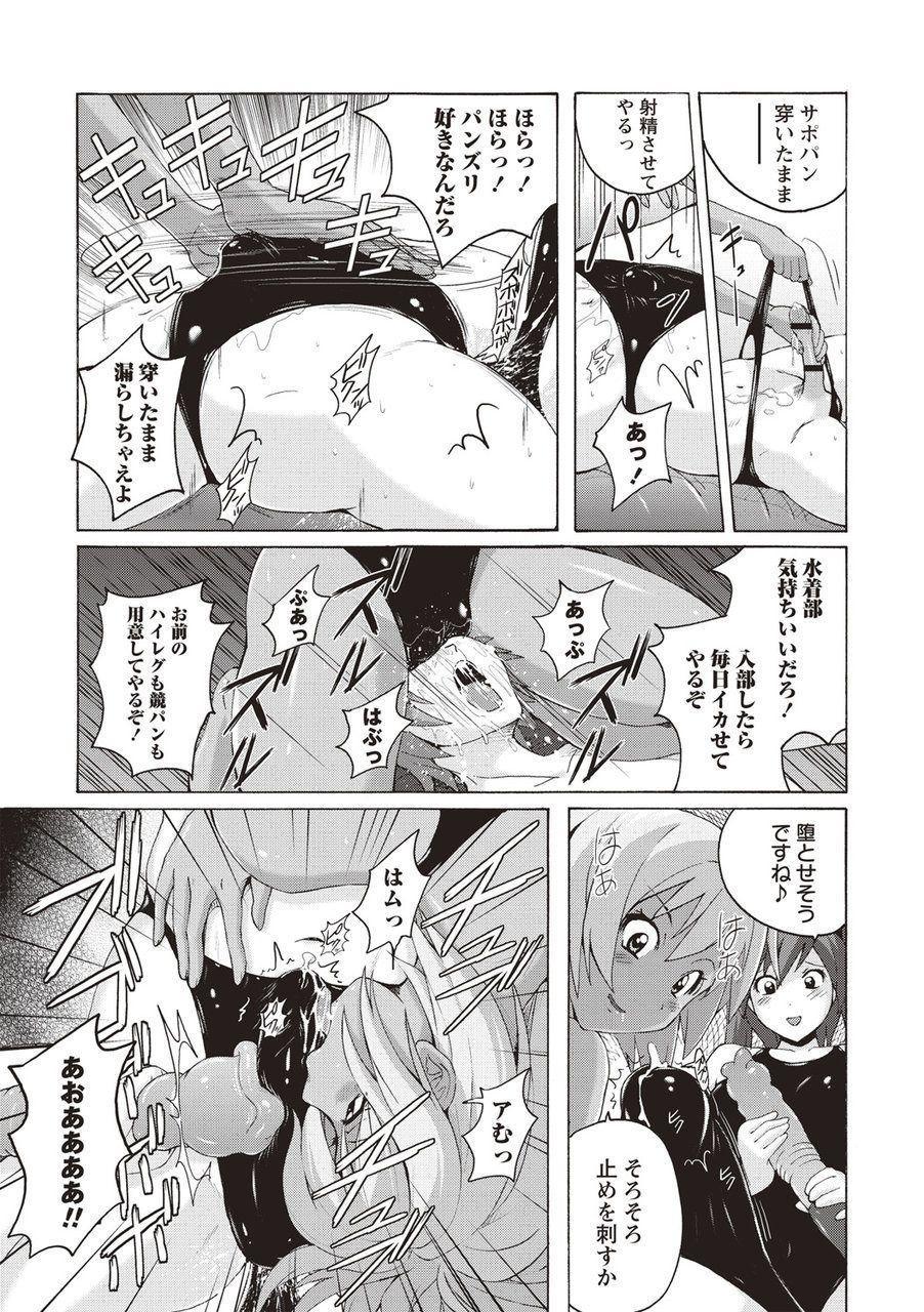 Micchaku Seiheki Pitapita Kyouei Mizugi Selection 79
