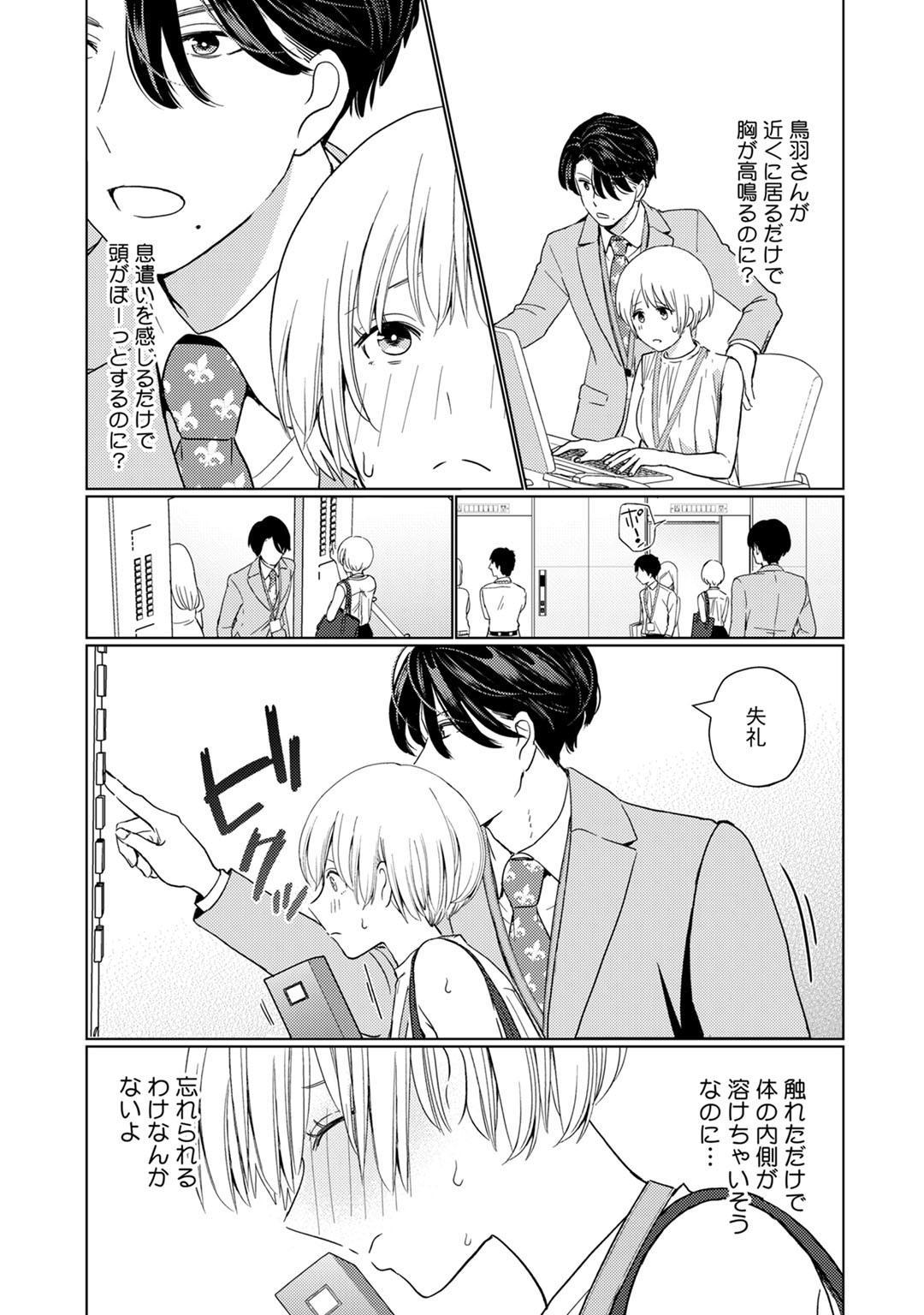 [Okonogi Happa] Kyonyuu-chan to Kyokon Joushi -Kaisha de Musabori Sex- act. 2 10