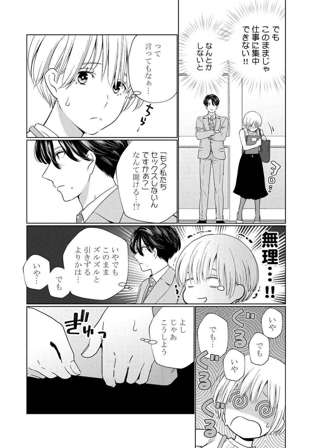 [Okonogi Happa] Kyonyuu-chan to Kyokon Joushi -Kaisha de Musabori Sex- act. 2 11