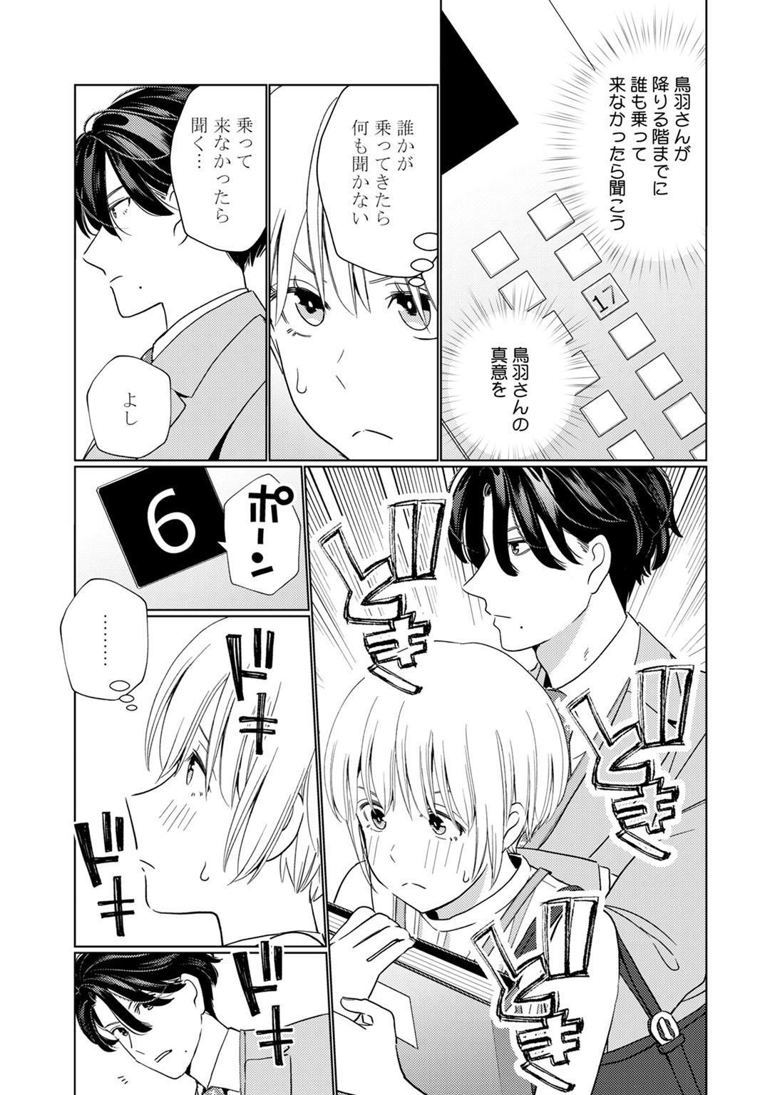 [Okonogi Happa] Kyonyuu-chan to Kyokon Joushi -Kaisha de Musabori Sex- act. 2 12