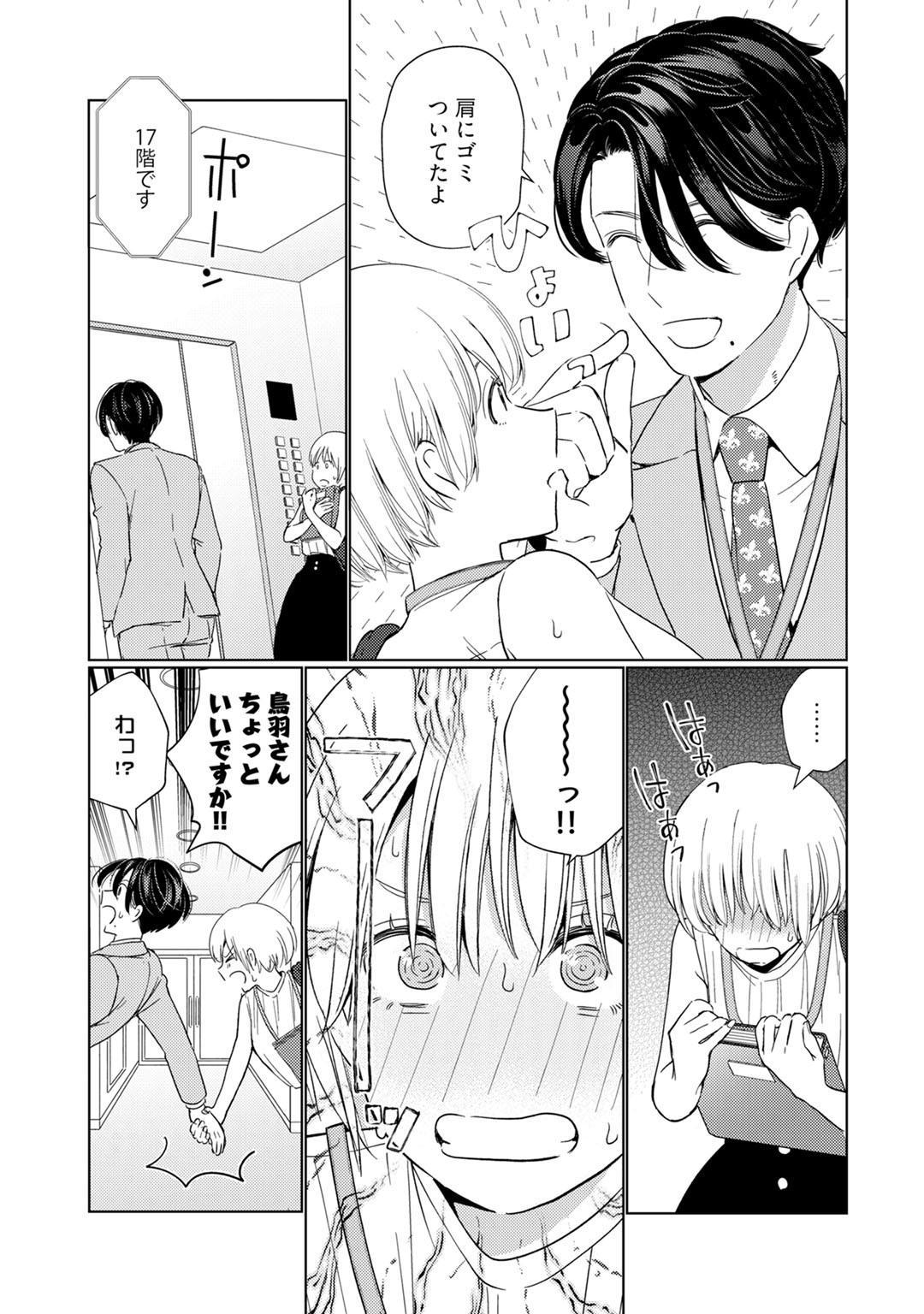 [Okonogi Happa] Kyonyuu-chan to Kyokon Joushi -Kaisha de Musabori Sex- act. 2 14