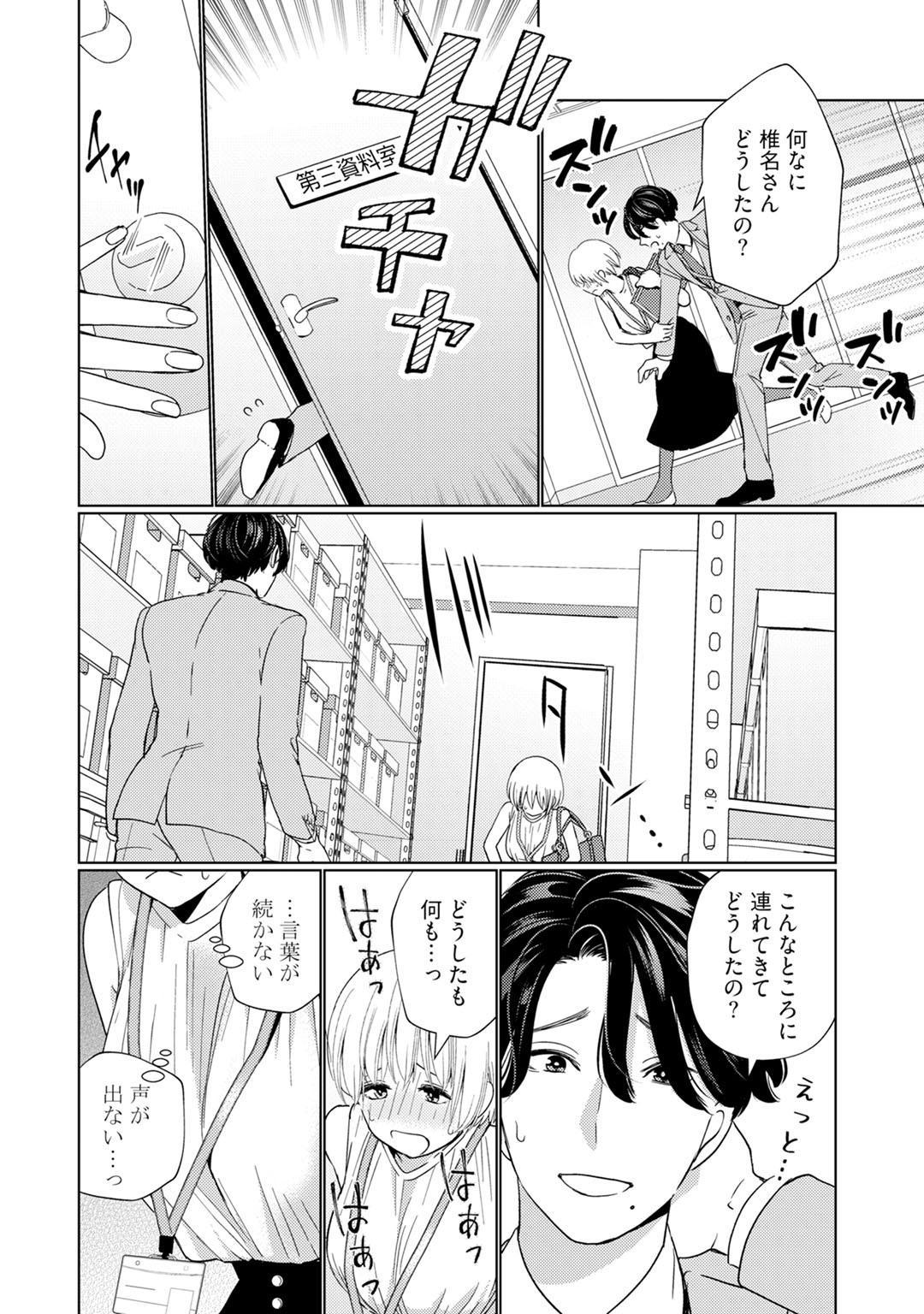 [Okonogi Happa] Kyonyuu-chan to Kyokon Joushi -Kaisha de Musabori Sex- act. 2 15