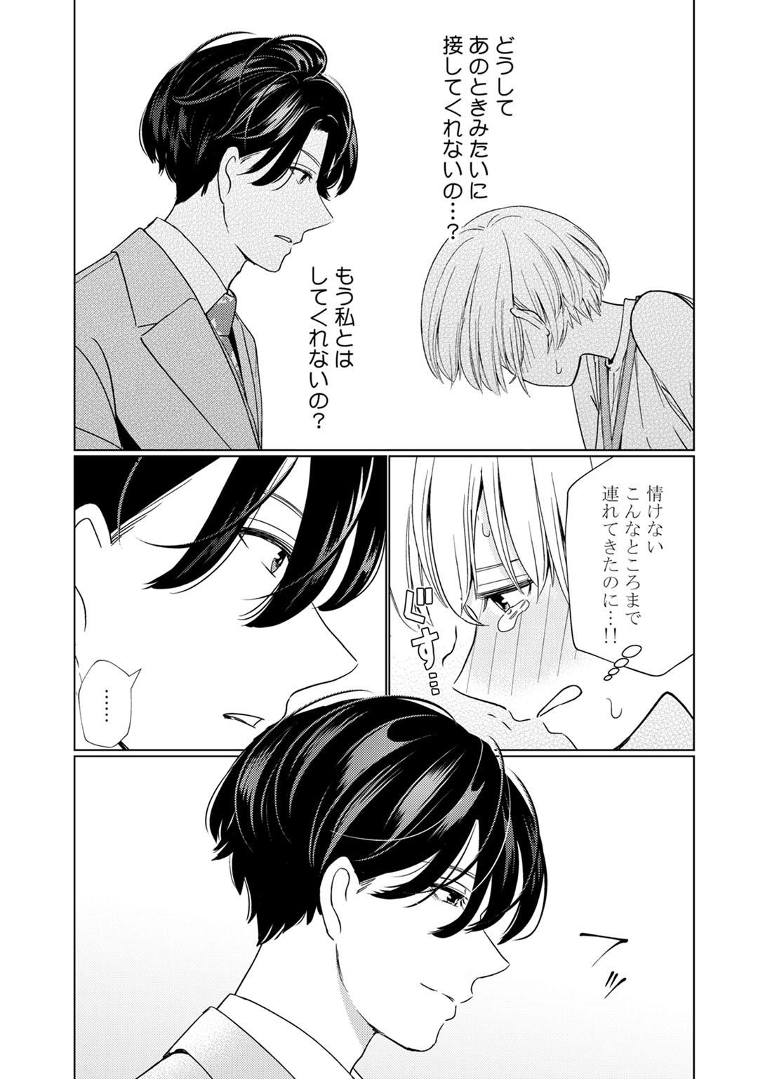 [Okonogi Happa] Kyonyuu-chan to Kyokon Joushi -Kaisha de Musabori Sex- act. 2 16