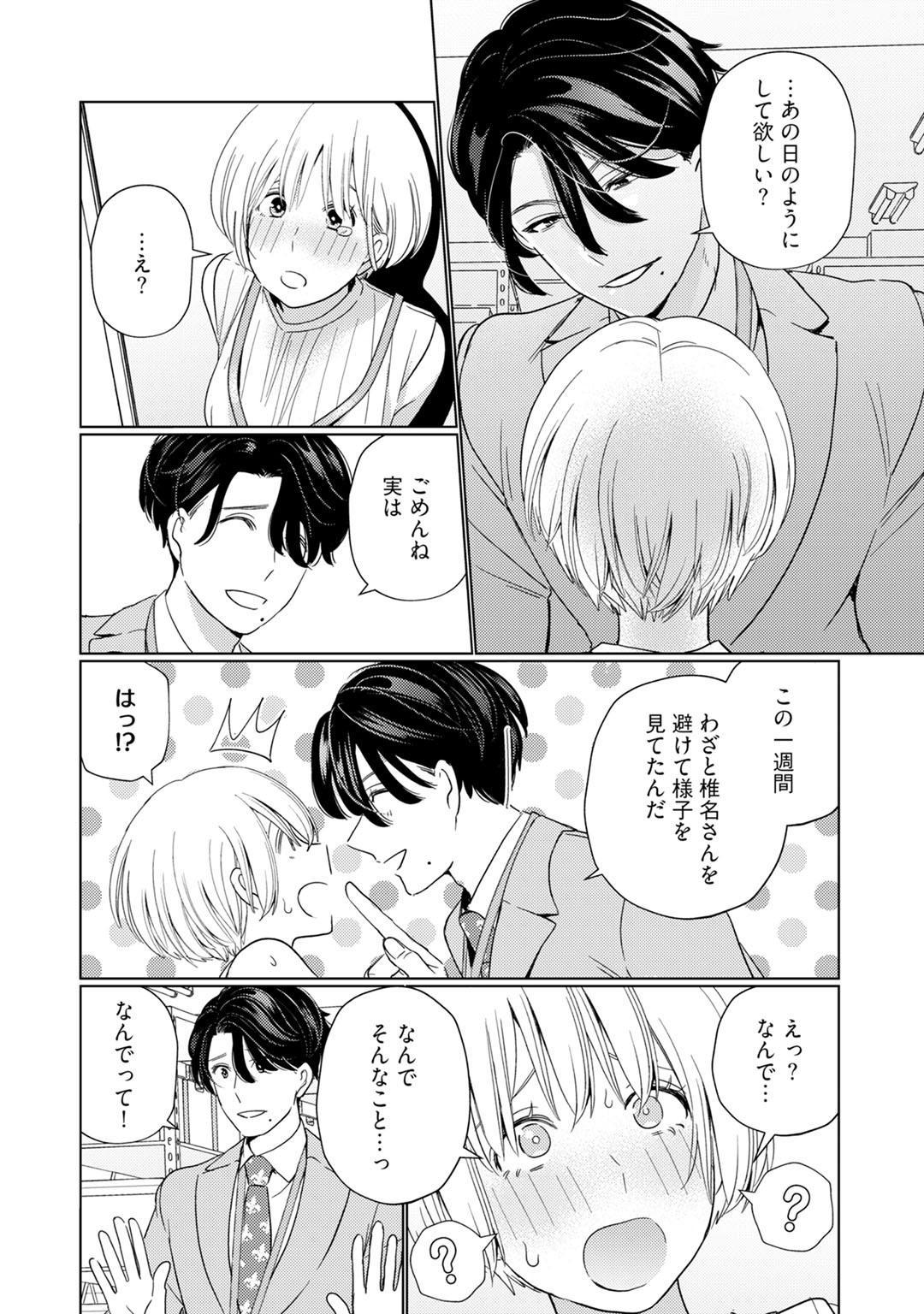 [Okonogi Happa] Kyonyuu-chan to Kyokon Joushi -Kaisha de Musabori Sex- act. 2 17