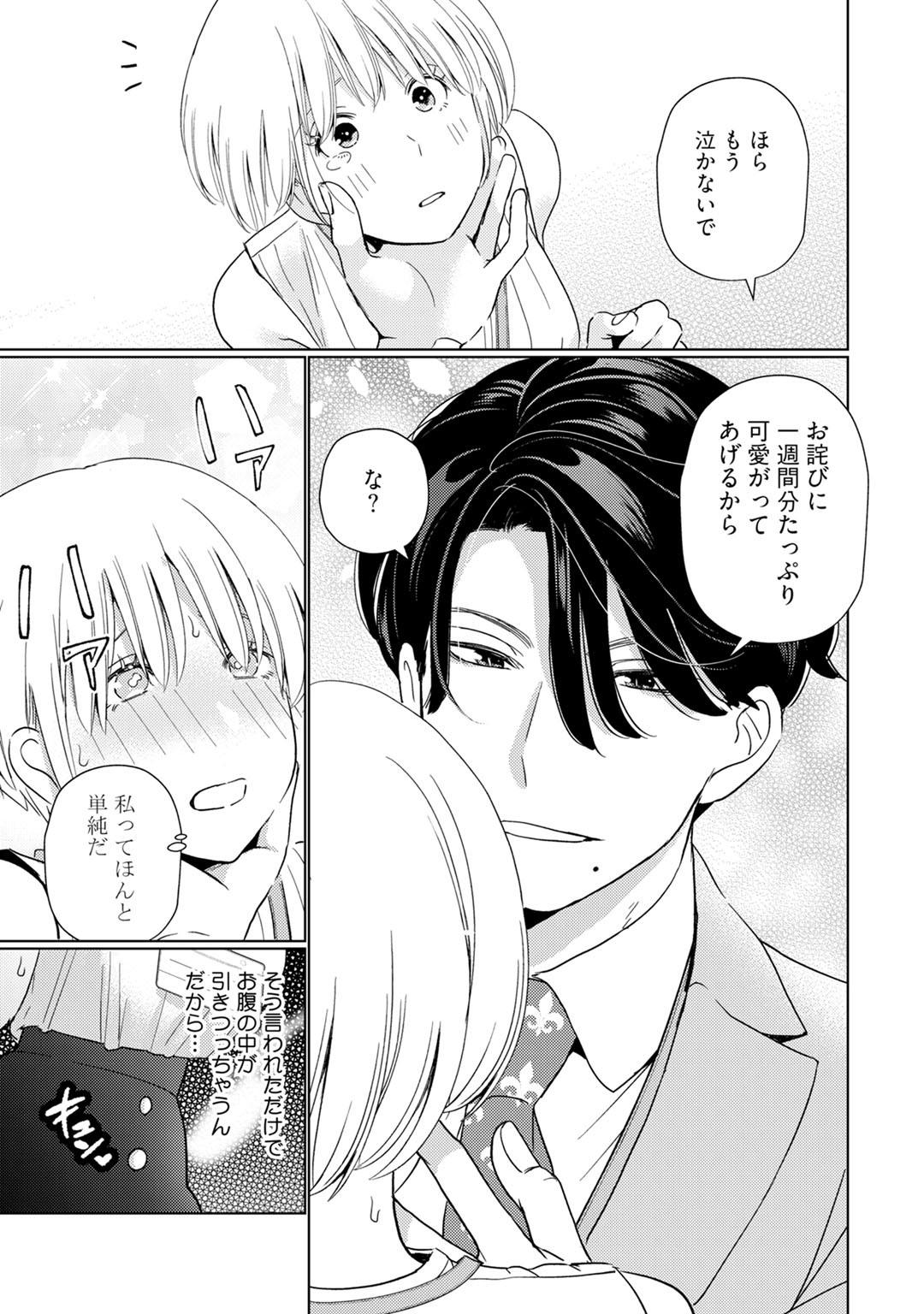 [Okonogi Happa] Kyonyuu-chan to Kyokon Joushi -Kaisha de Musabori Sex- act. 2 20