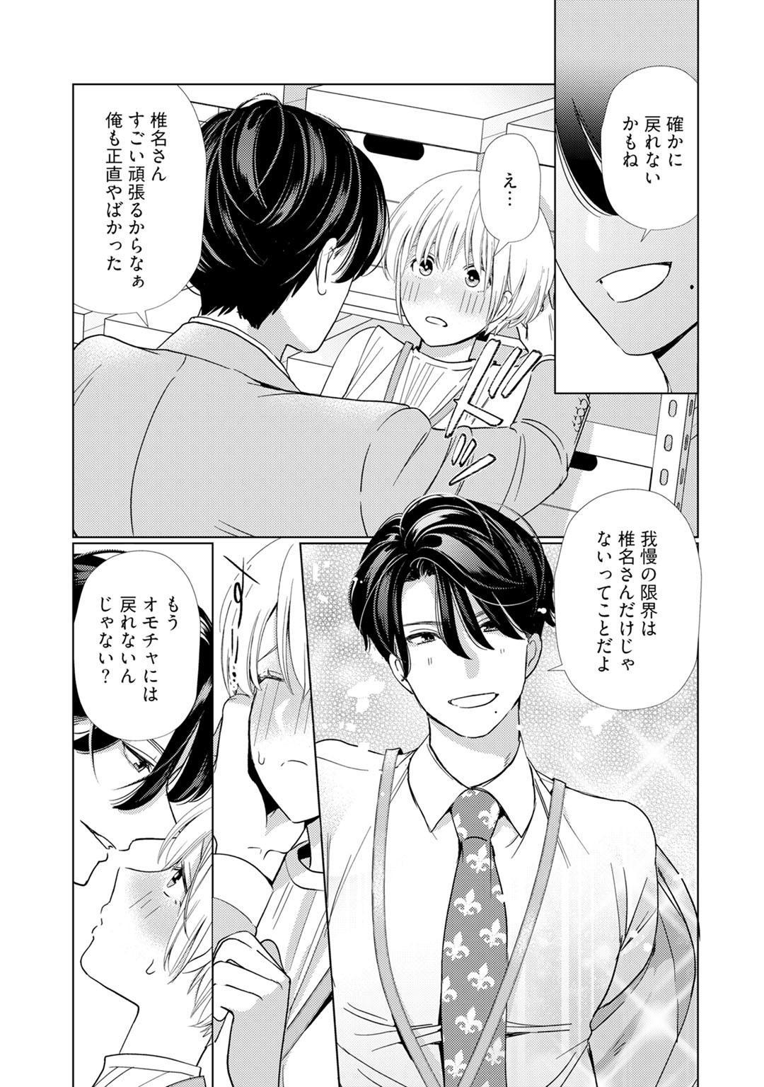 [Okonogi Happa] Kyonyuu-chan to Kyokon Joushi -Kaisha de Musabori Sex- act. 2 24