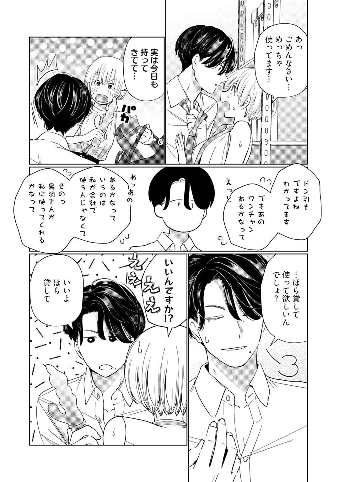 [Okonogi Happa] Kyonyuu-chan to Kyokon Joushi -Kaisha de Musabori Sex- act. 2 25