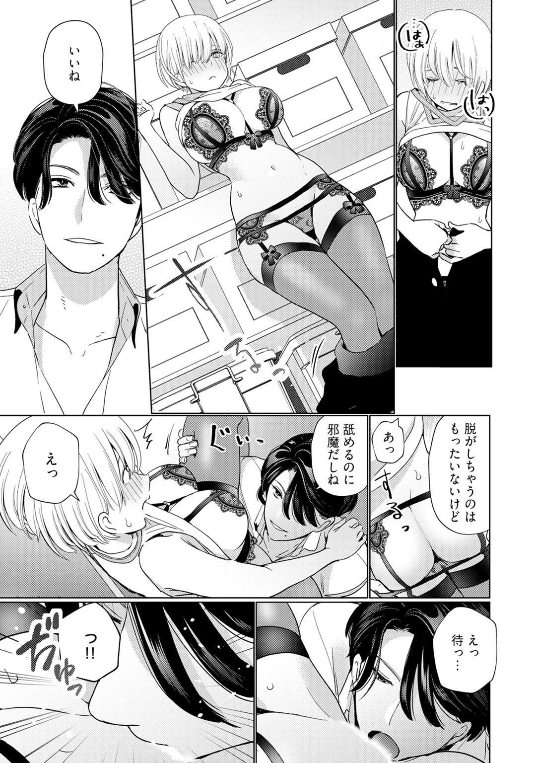 [Okonogi Happa] Kyonyuu-chan to Kyokon Joushi -Kaisha de Musabori Sex- act. 2 28