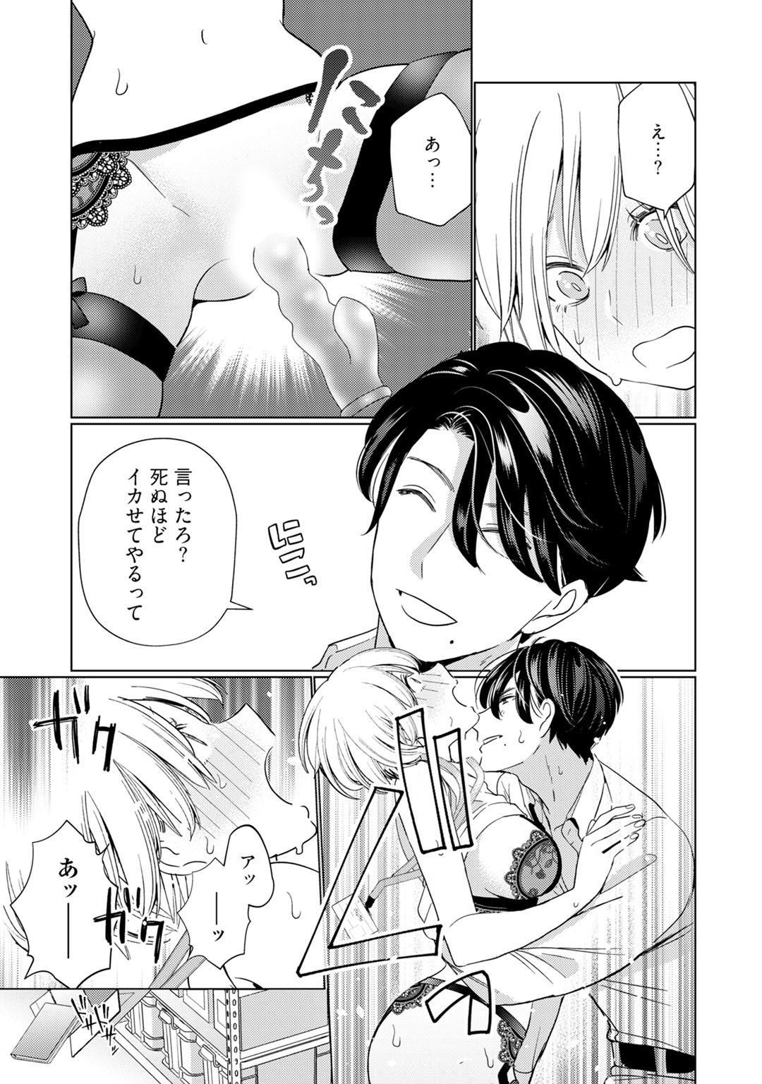 [Okonogi Happa] Kyonyuu-chan to Kyokon Joushi -Kaisha de Musabori Sex- act. 2 30
