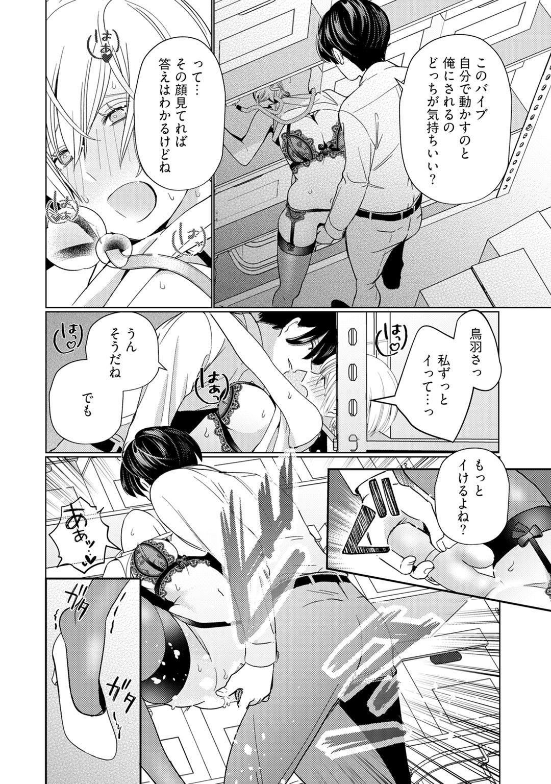 [Okonogi Happa] Kyonyuu-chan to Kyokon Joushi -Kaisha de Musabori Sex- act. 2 31