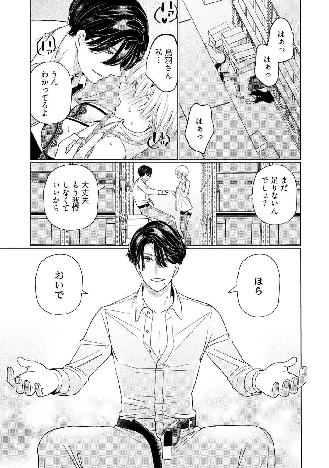 [Okonogi Happa] Kyonyuu-chan to Kyokon Joushi -Kaisha de Musabori Sex- act. 2 32