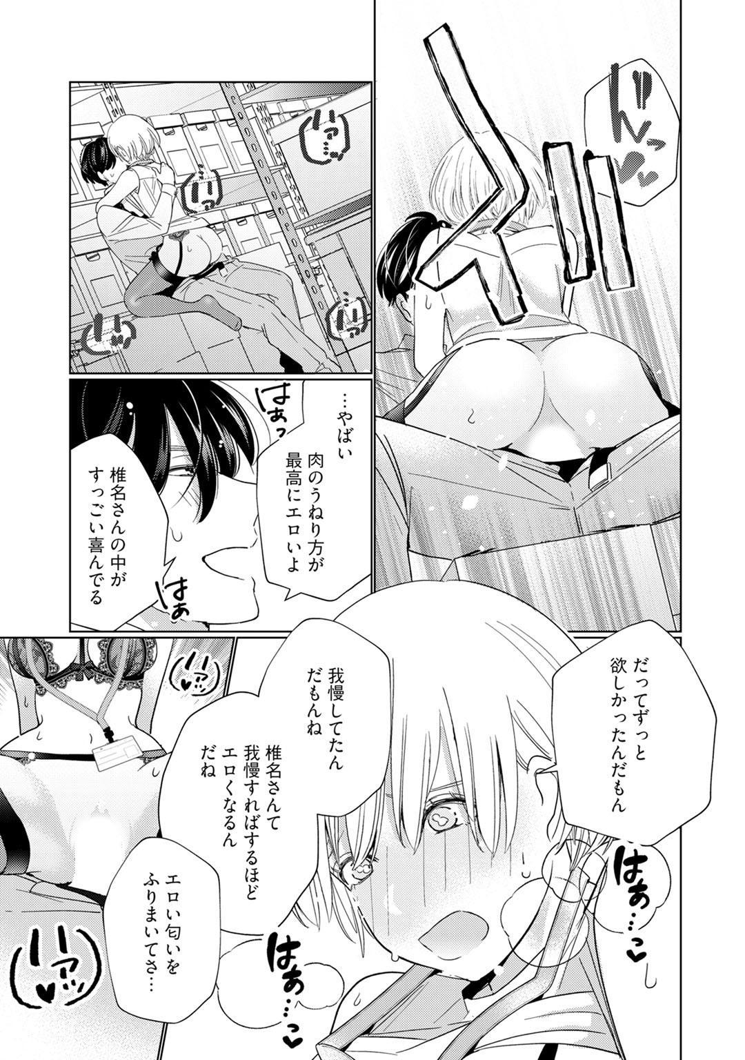 [Okonogi Happa] Kyonyuu-chan to Kyokon Joushi -Kaisha de Musabori Sex- act. 2 36
