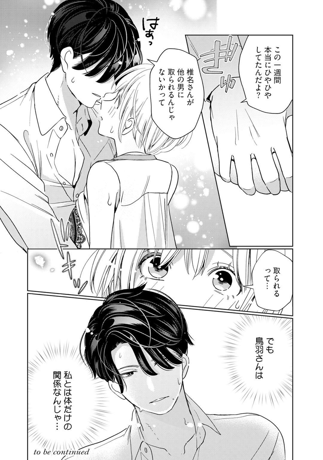 [Okonogi Happa] Kyonyuu-chan to Kyokon Joushi -Kaisha de Musabori Sex- act. 2 37