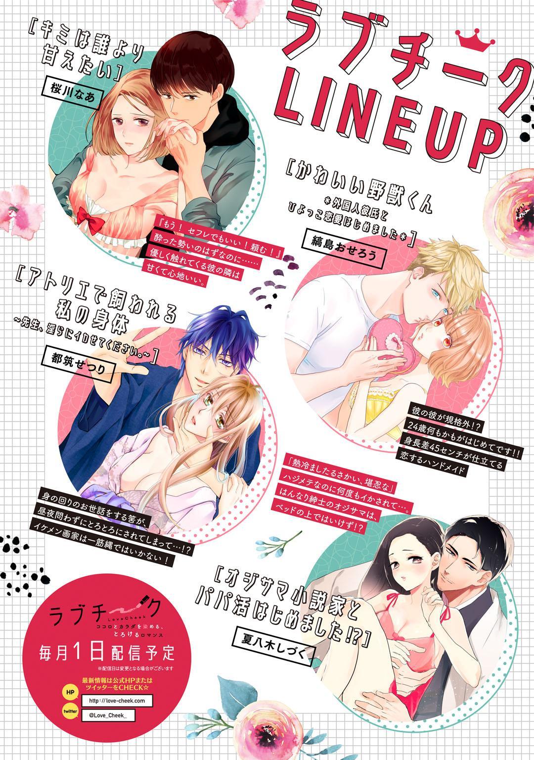 [Okonogi Happa] Kyonyuu-chan to Kyokon Joushi -Kaisha de Musabori Sex- act. 2 39