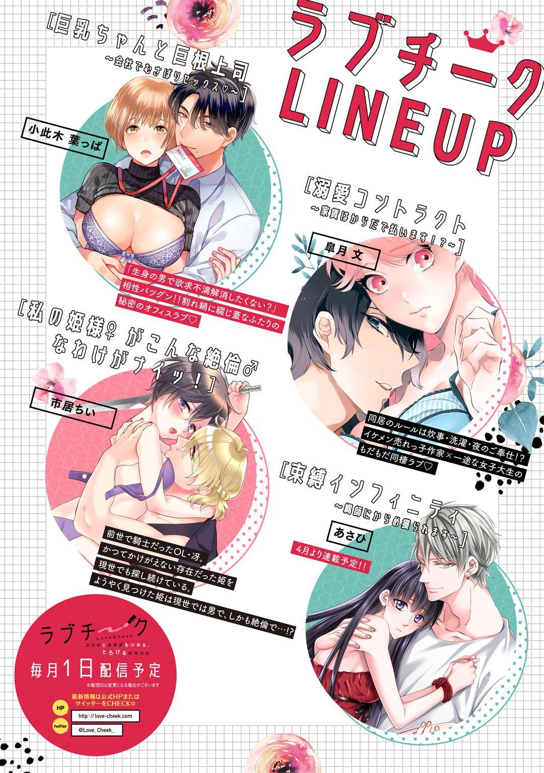 [Okonogi Happa] Kyonyuu-chan to Kyokon Joushi -Kaisha de Musabori Sex- act. 2 41