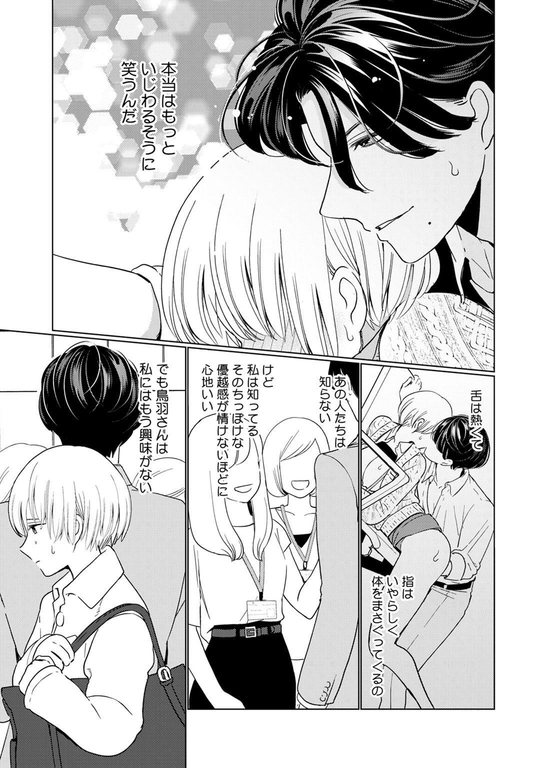 [Okonogi Happa] Kyonyuu-chan to Kyokon Joushi -Kaisha de Musabori Sex- act. 2 6