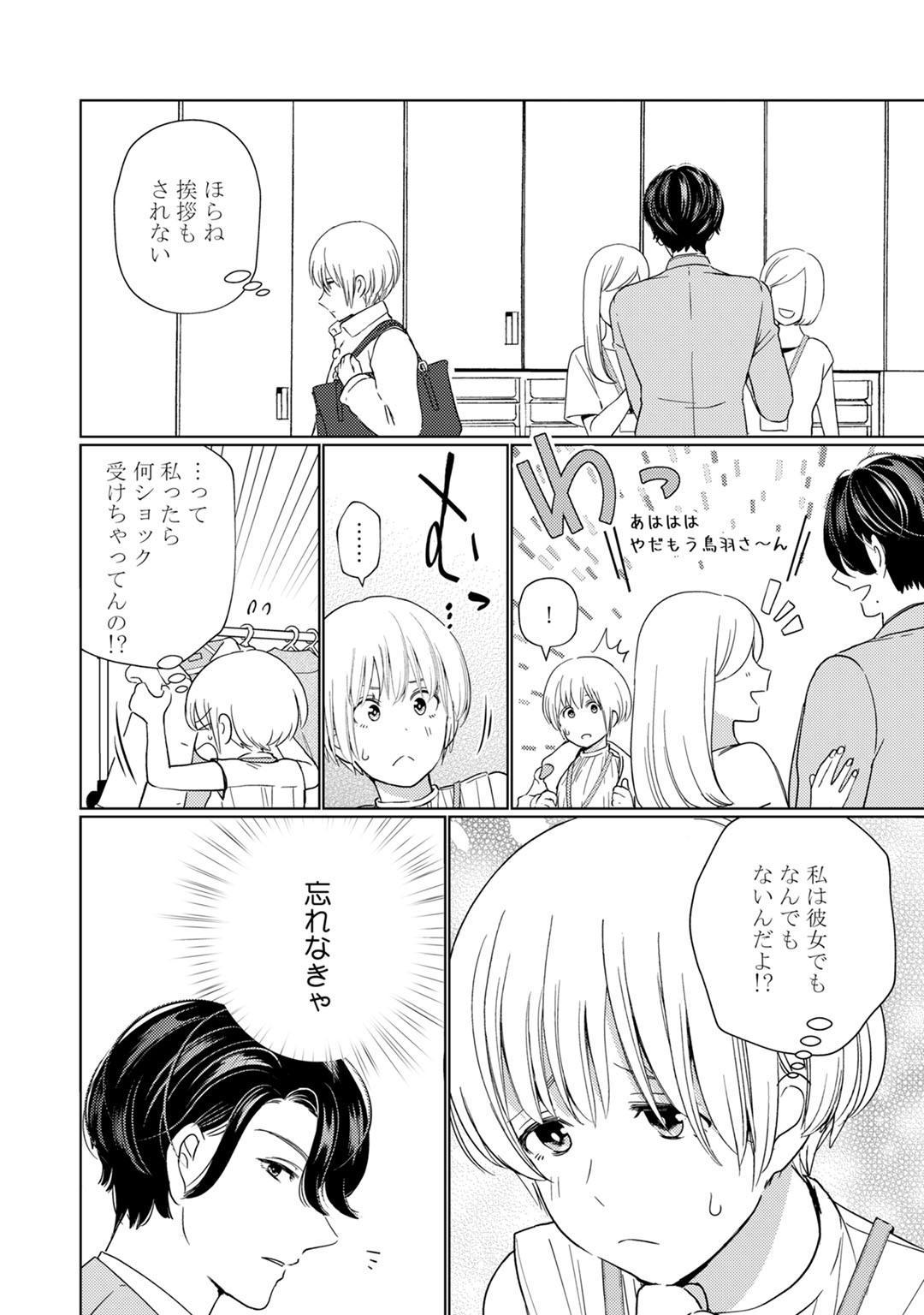 [Okonogi Happa] Kyonyuu-chan to Kyokon Joushi -Kaisha de Musabori Sex- act. 2 7