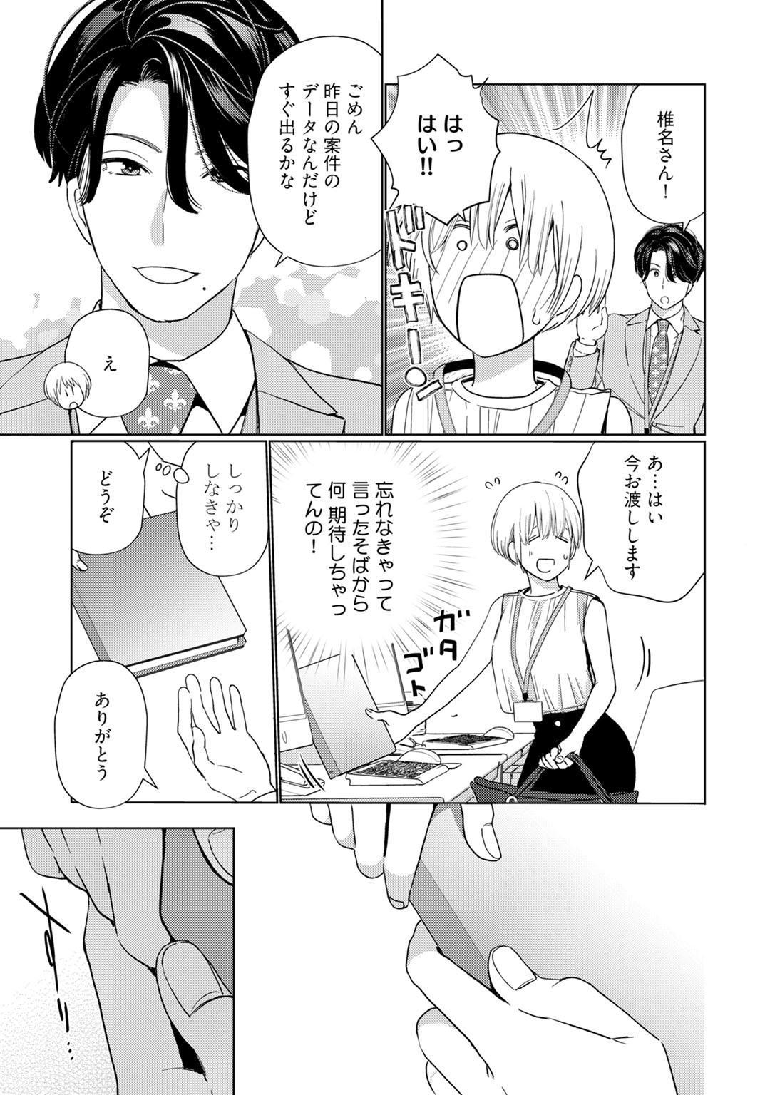 [Okonogi Happa] Kyonyuu-chan to Kyokon Joushi -Kaisha de Musabori Sex- act. 2 8