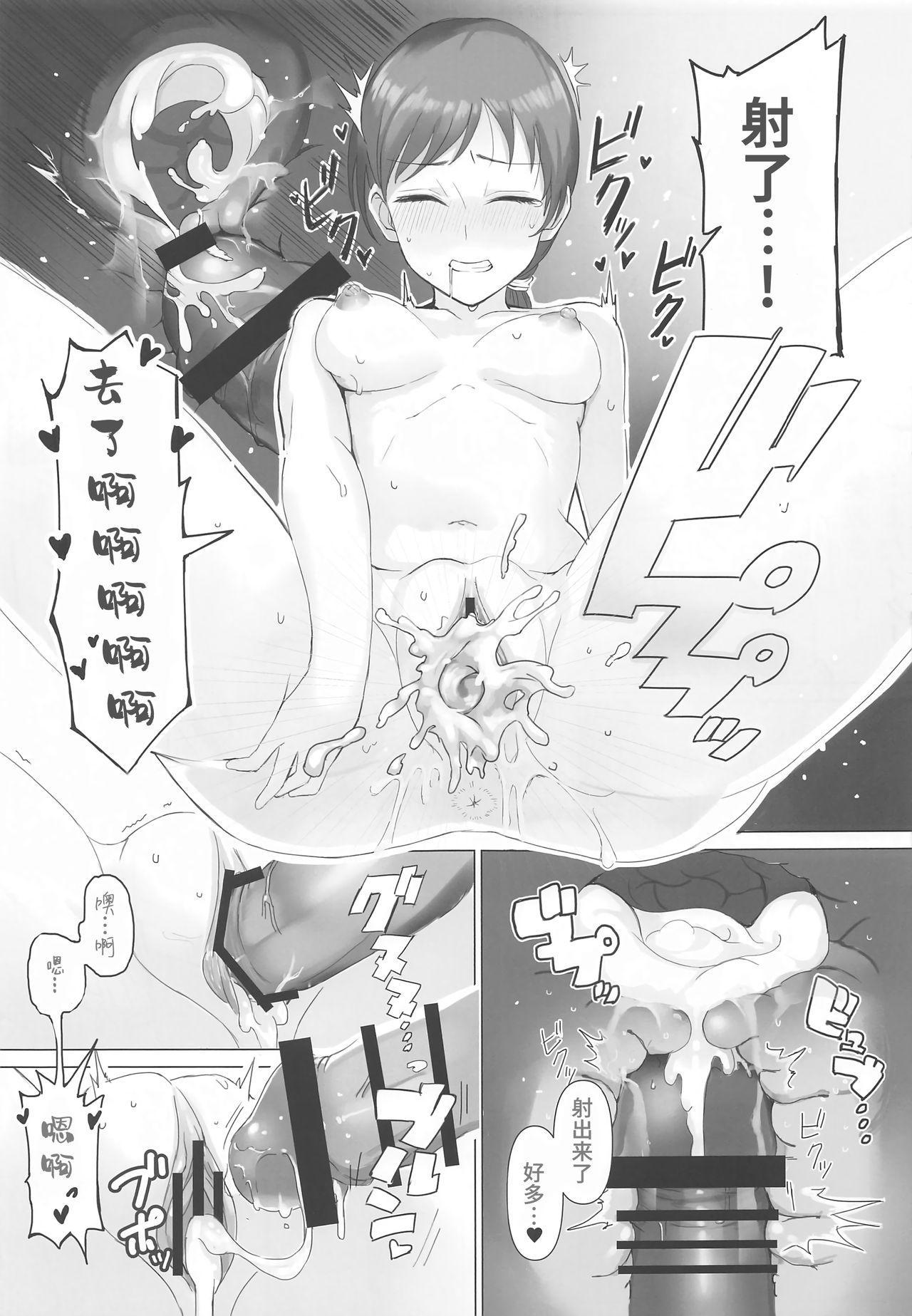 Niizuma ga H na Mizugi ni Kigaetara 12