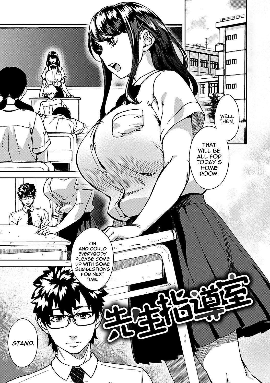Sensei Shidoushitsu | The Teacher Discipline Office 0