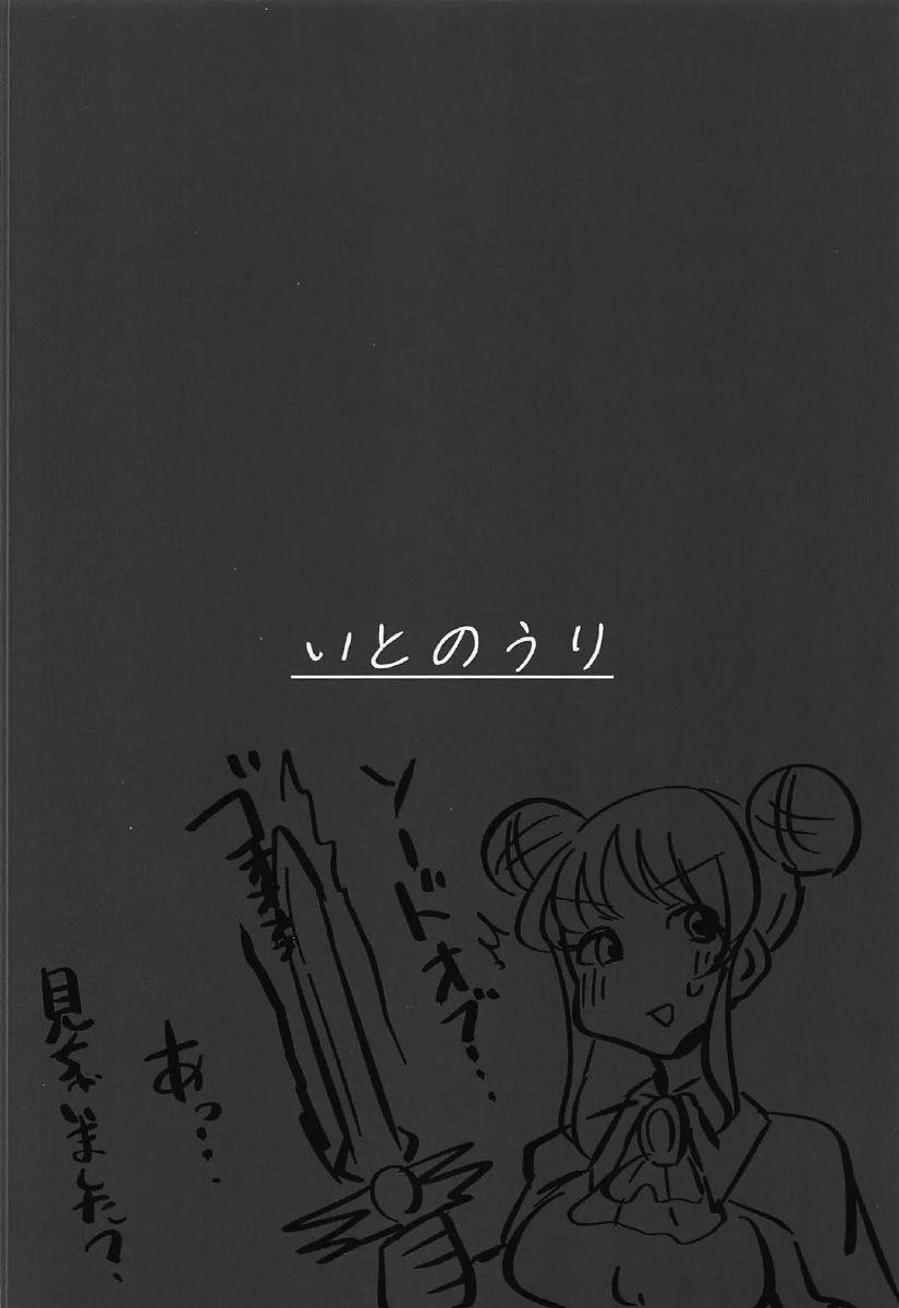 Saren-chan ni Maid Fuku o Kite Moratta! | I Had Saren Wear A Maid Outfit! 21