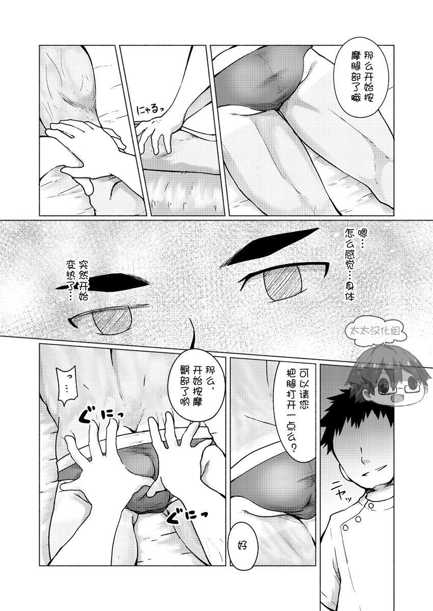 [Gakupoppo (Cara Subato)] 大兄弟,不来做一下马杀鸡么?【牙九ぽっぽ(すばと)】【太太汉化组】(Chinese) 10