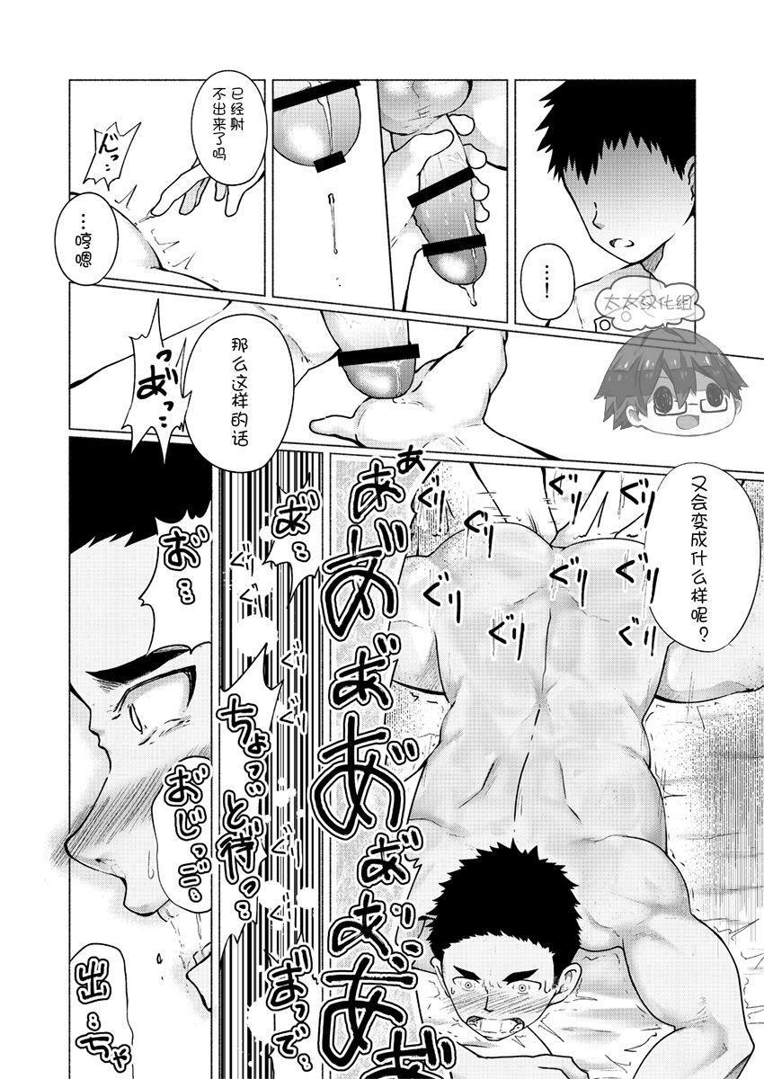 [Gakupoppo (Cara Subato)] 大兄弟,不来做一下马杀鸡么?【牙九ぽっぽ(すばと)】【太太汉化组】(Chinese) 19
