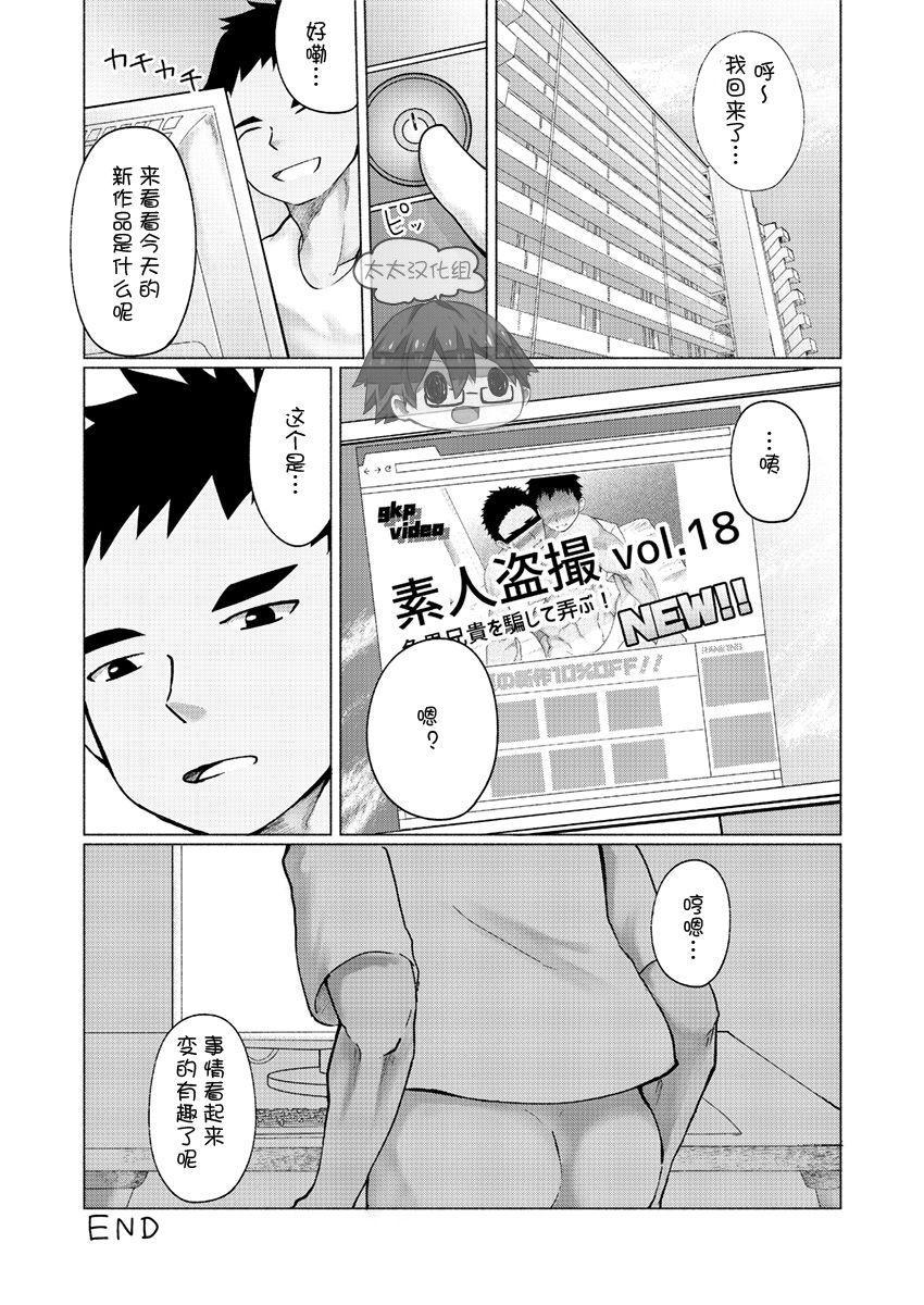 [Gakupoppo (Cara Subato)] 大兄弟,不来做一下马杀鸡么?【牙九ぽっぽ(すばと)】【太太汉化组】(Chinese) 28