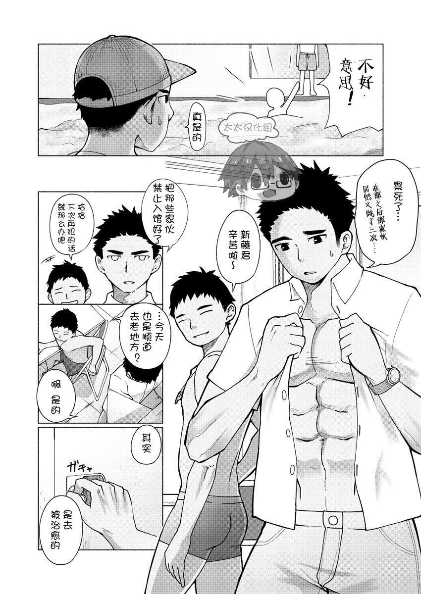 [Gakupoppo (Cara Subato)] 大兄弟,不来做一下马杀鸡么?【牙九ぽっぽ(すばと)】【太太汉化组】(Chinese) 3
