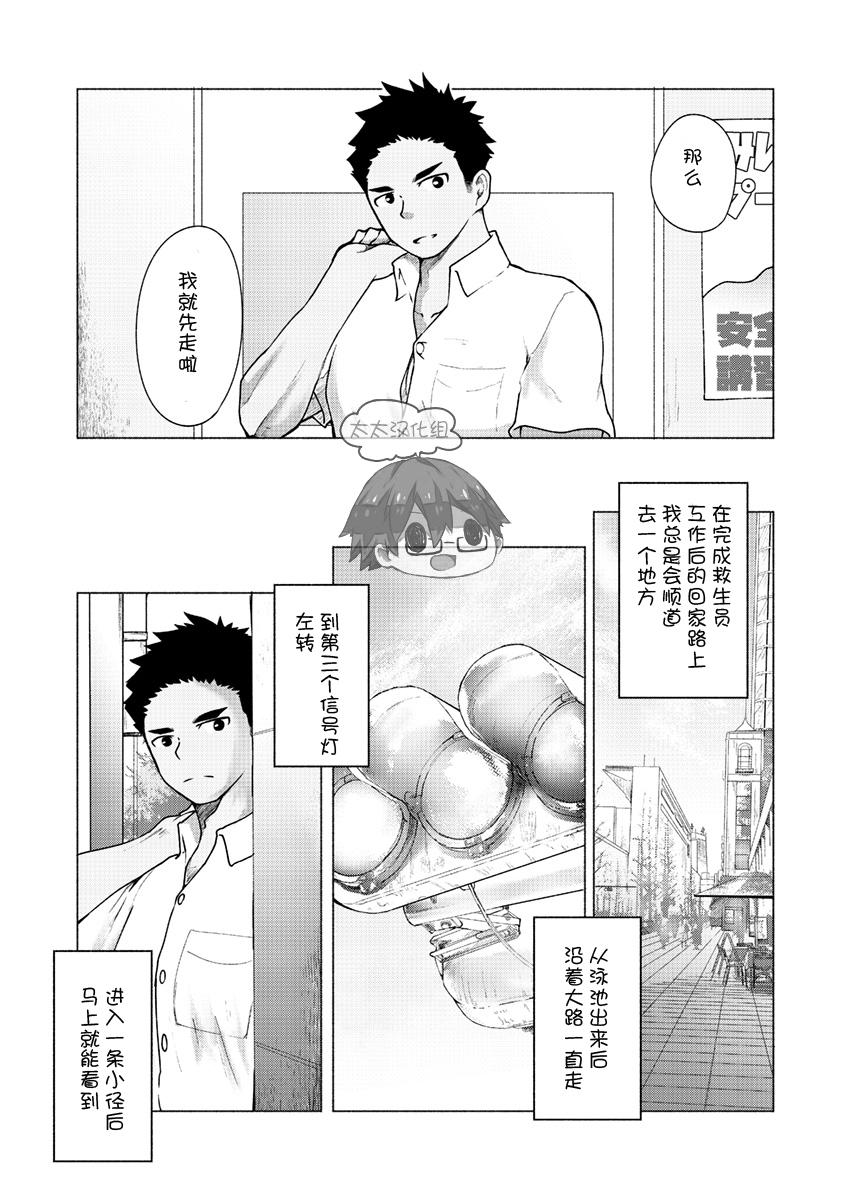 [Gakupoppo (Cara Subato)] 大兄弟,不来做一下马杀鸡么?【牙九ぽっぽ(すばと)】【太太汉化组】(Chinese) 4