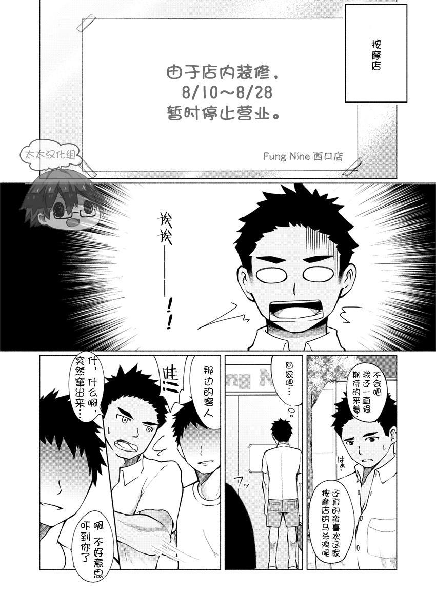 [Gakupoppo (Cara Subato)] 大兄弟,不来做一下马杀鸡么?【牙九ぽっぽ(すばと)】【太太汉化组】(Chinese) 5