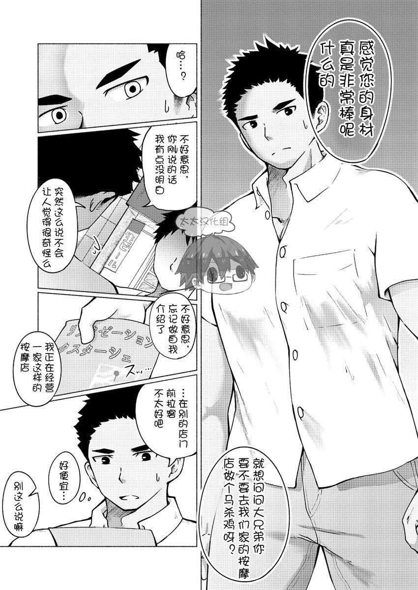 [Gakupoppo (Cara Subato)] 大兄弟,不来做一下马杀鸡么?【牙九ぽっぽ(すばと)】【太太汉化组】(Chinese) 6