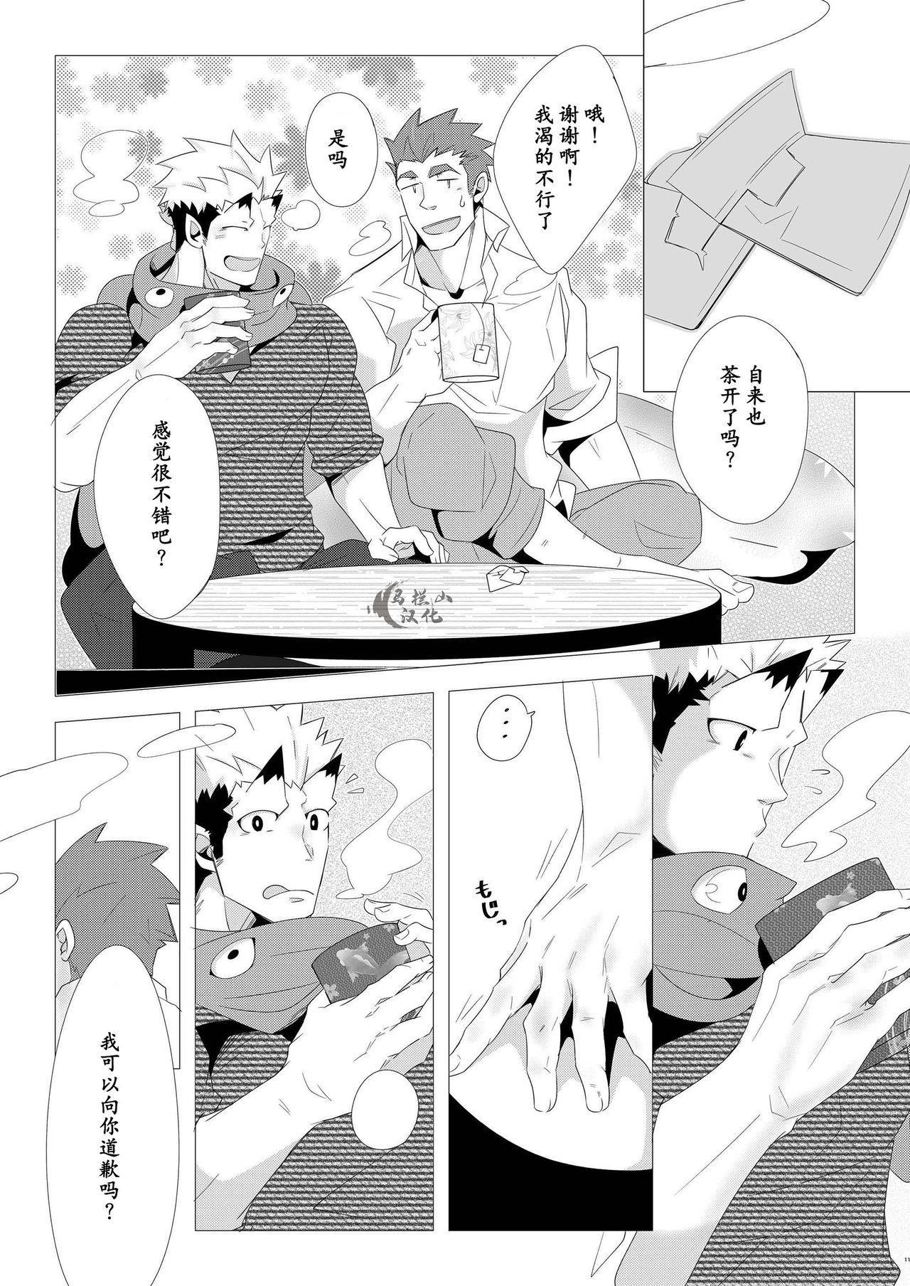 Shukun-dono to Ore no Fuyu! 10