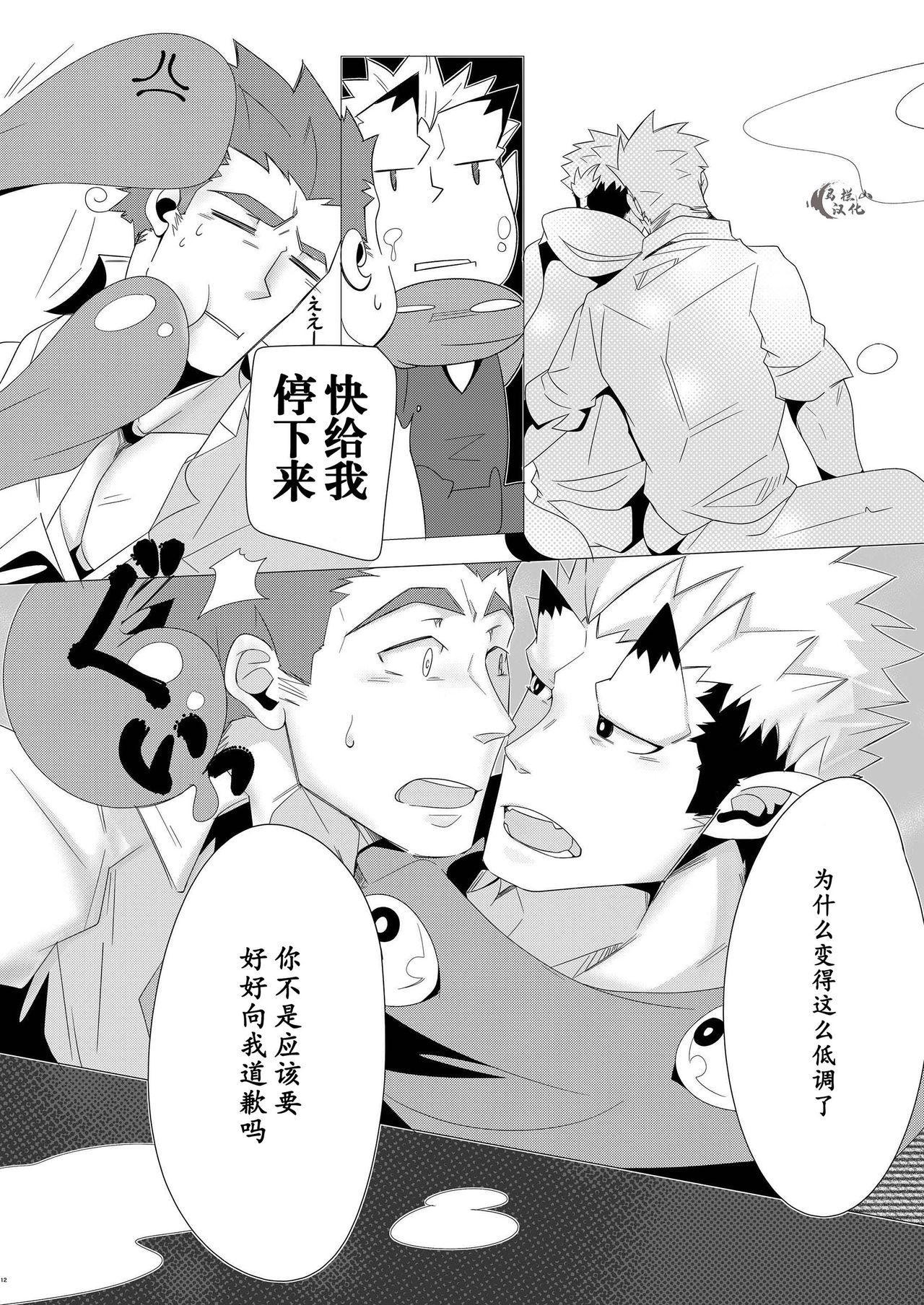Shukun-dono to Ore no Fuyu! 11