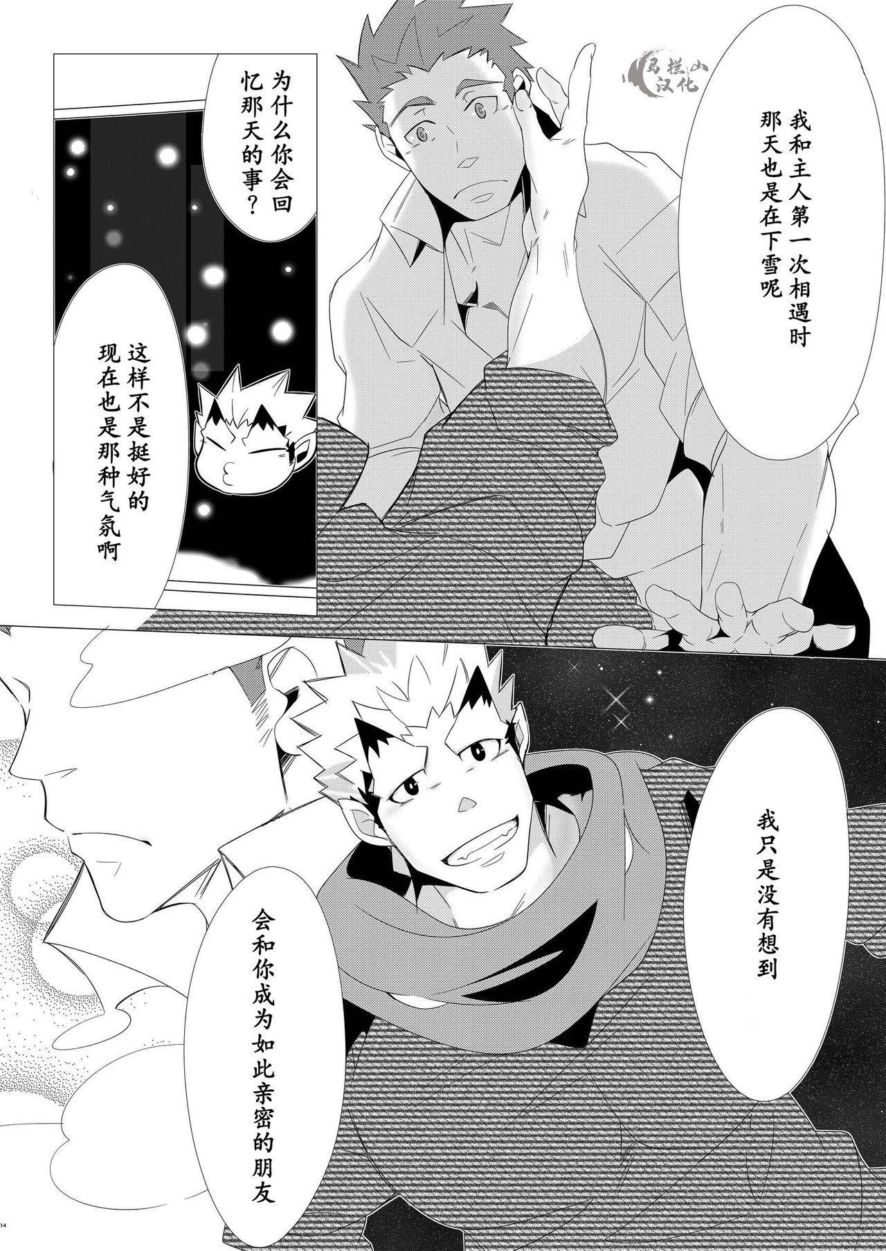 Shukun-dono to Ore no Fuyu! 13