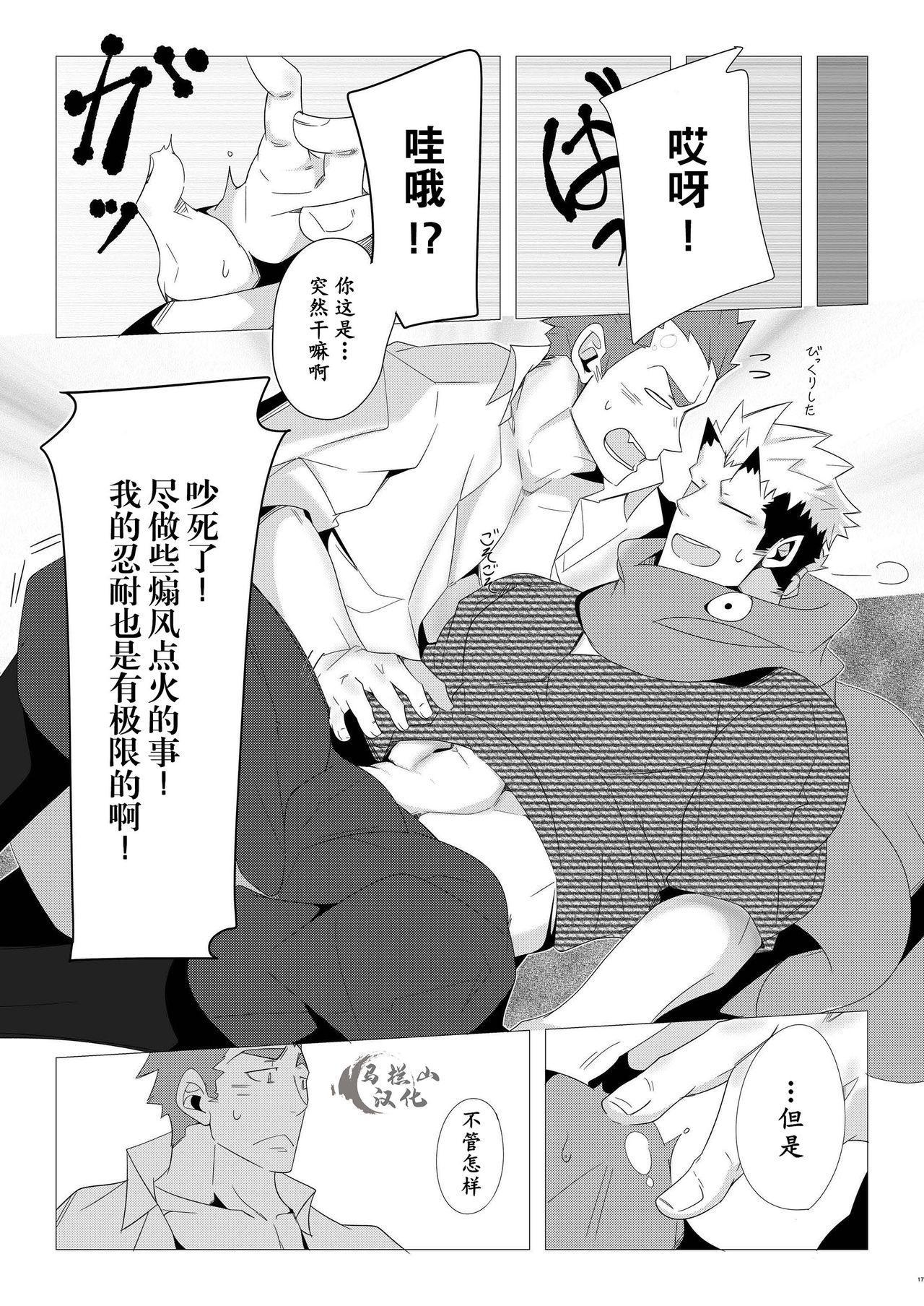 Shukun-dono to Ore no Fuyu! 16