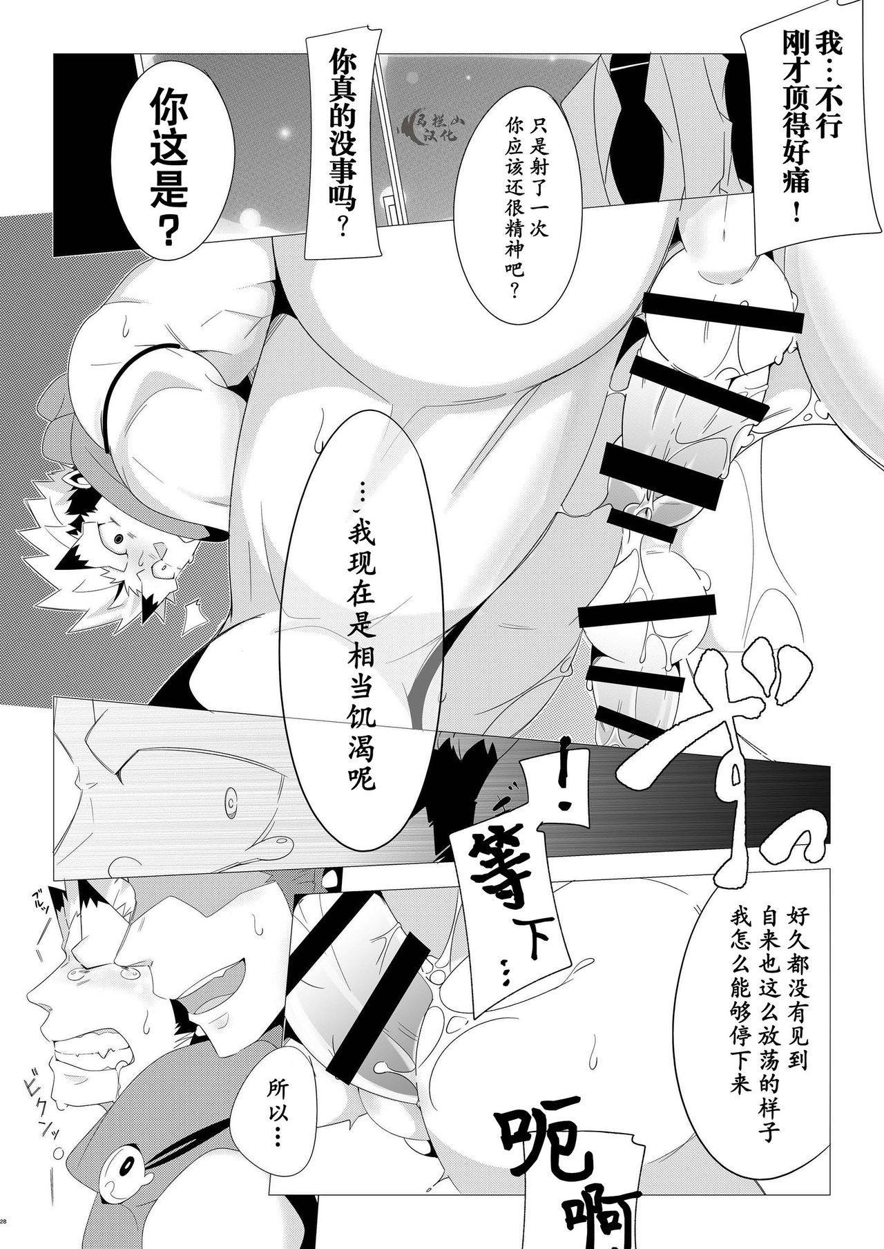 Shukun-dono to Ore no Fuyu! 27