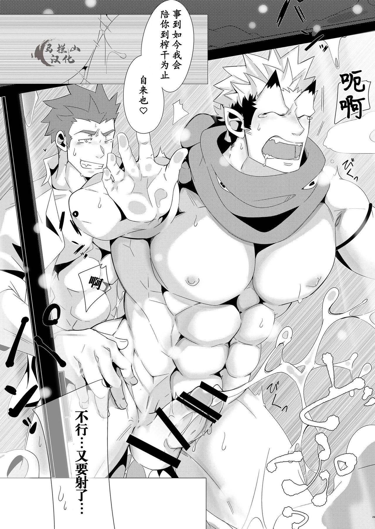 Shukun-dono to Ore no Fuyu! 28