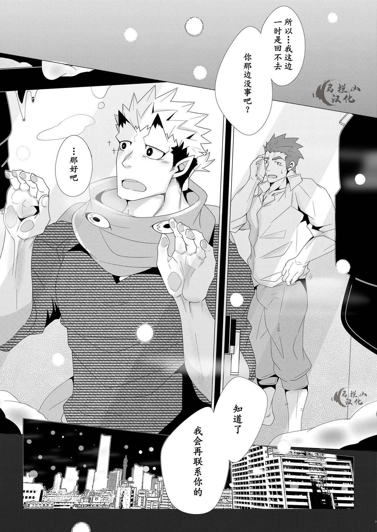 Shukun-dono to Ore no Fuyu! 2