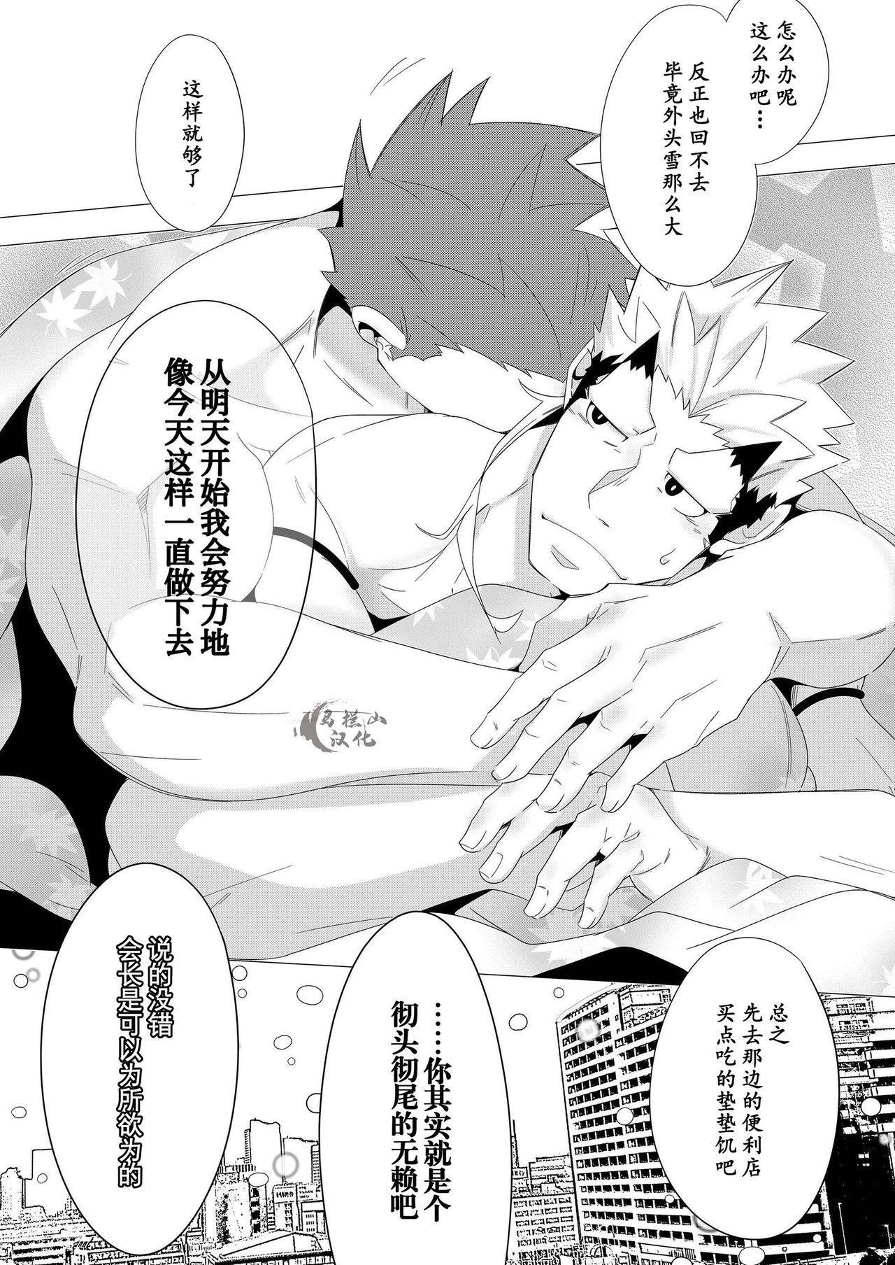 Shukun-dono to Ore no Fuyu! 30