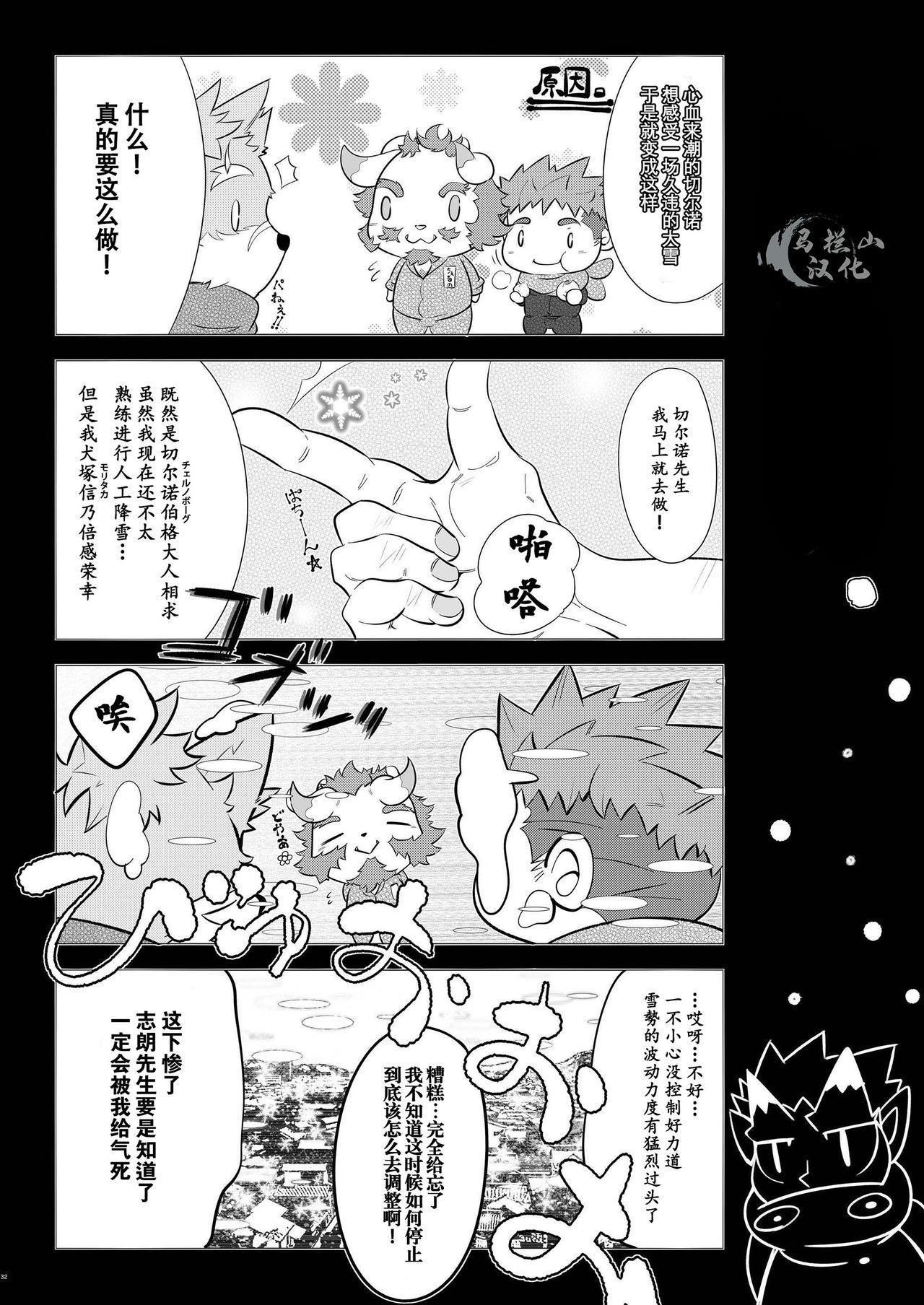 Shukun-dono to Ore no Fuyu! 31