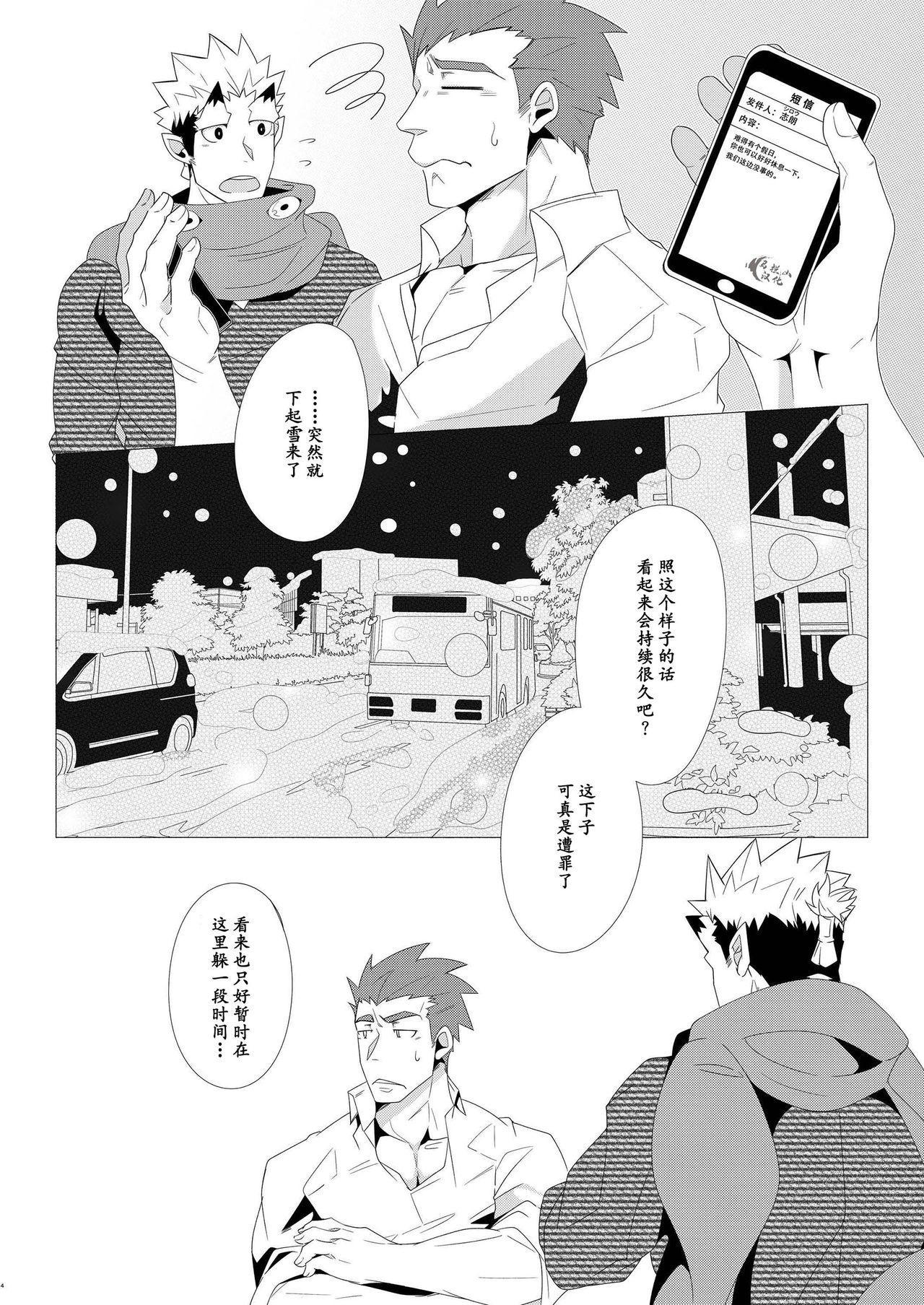 Shukun-dono to Ore no Fuyu! 3