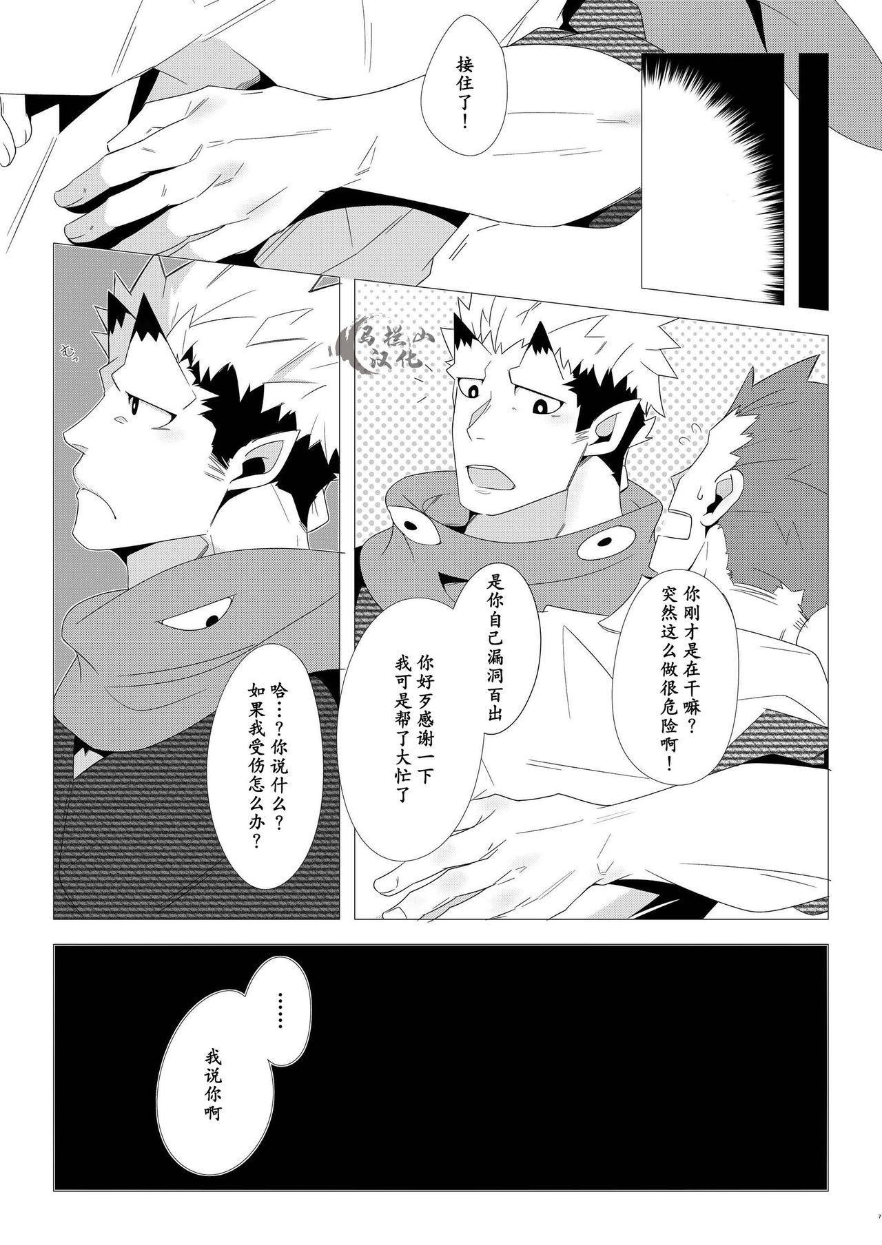Shukun-dono to Ore no Fuyu! 6