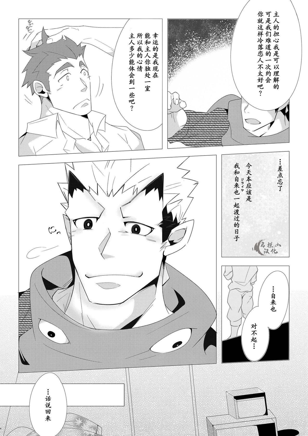 Shukun-dono to Ore no Fuyu! 7