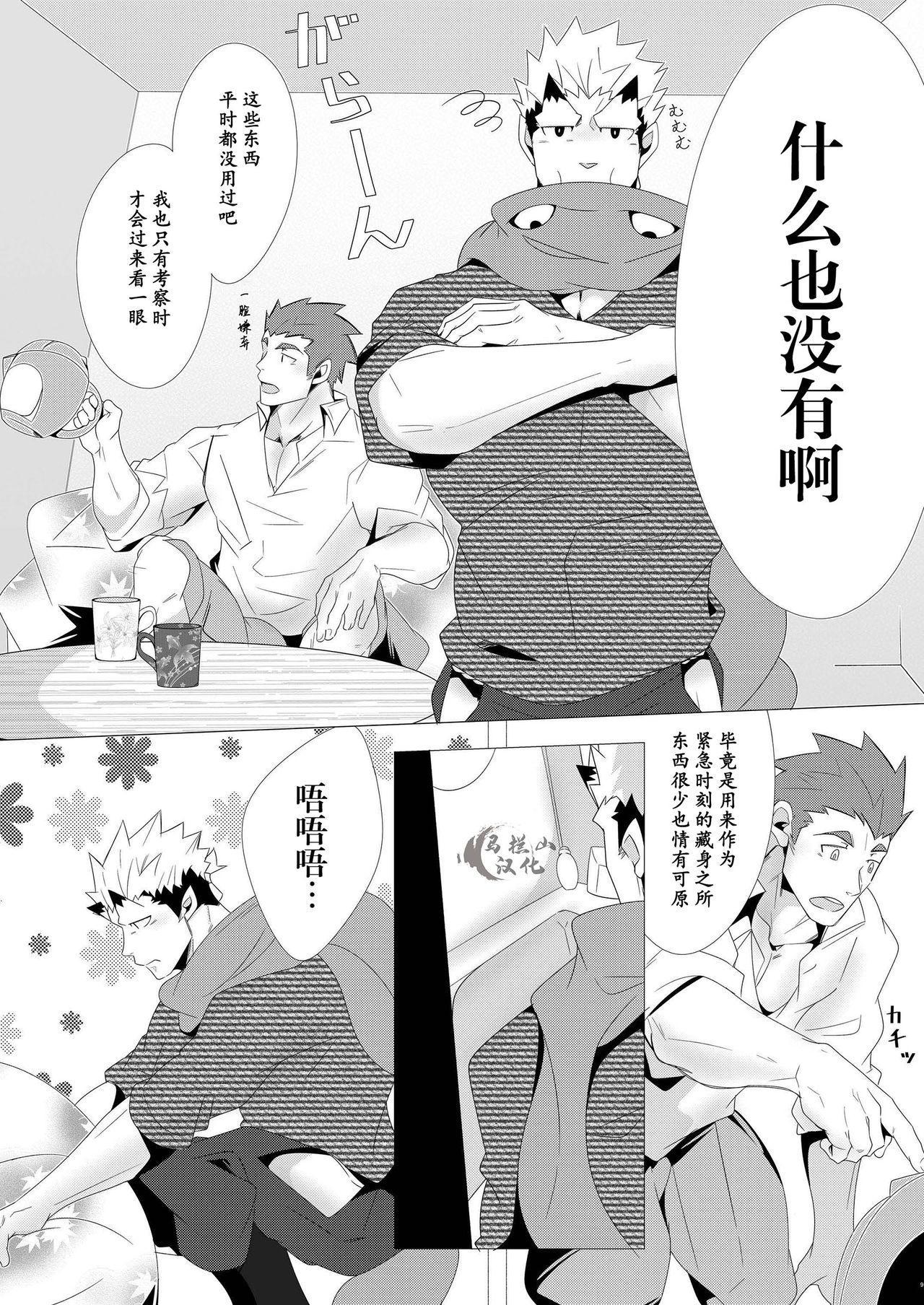 Shukun-dono to Ore no Fuyu! 8