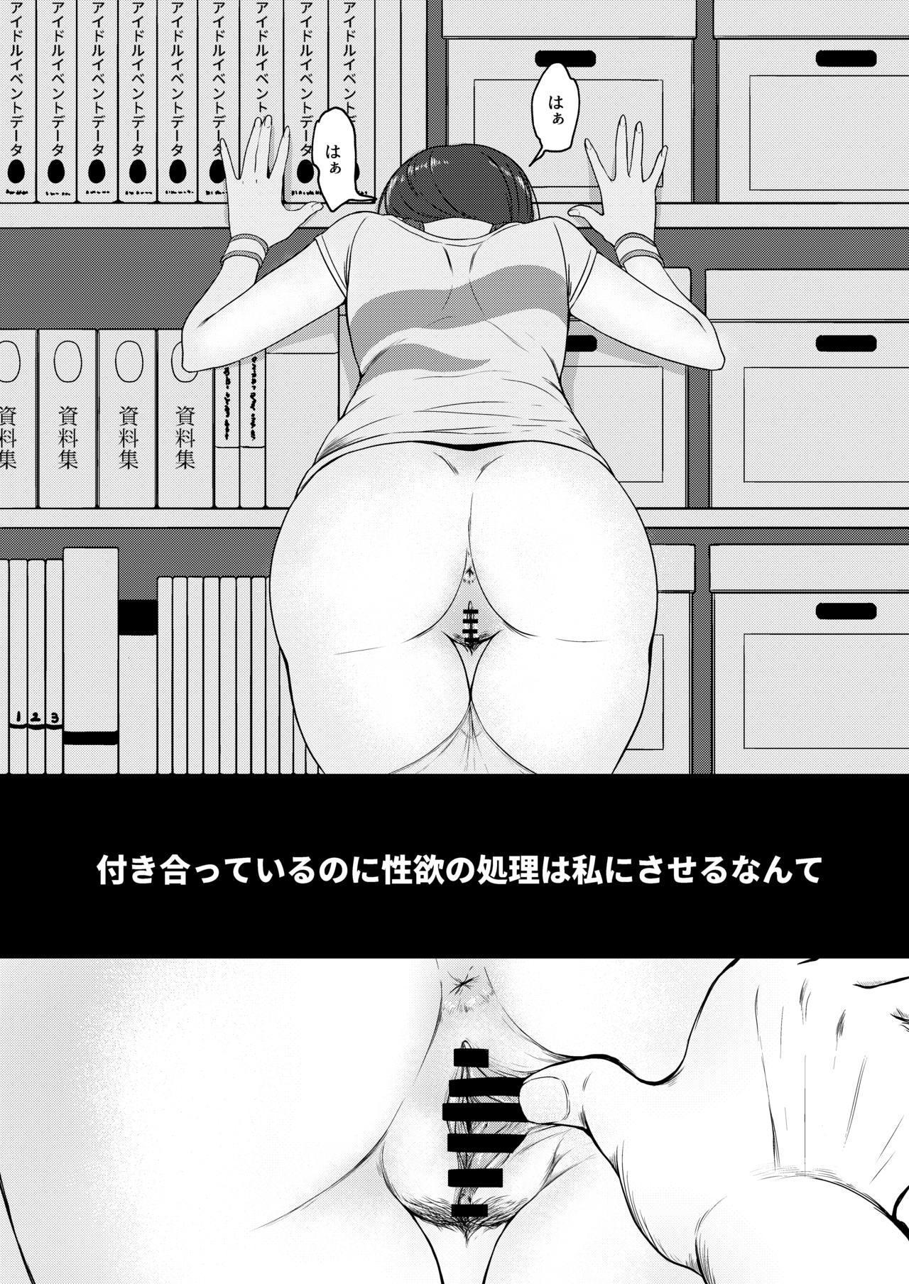 Onegai! Rookie Trainer 2 9
