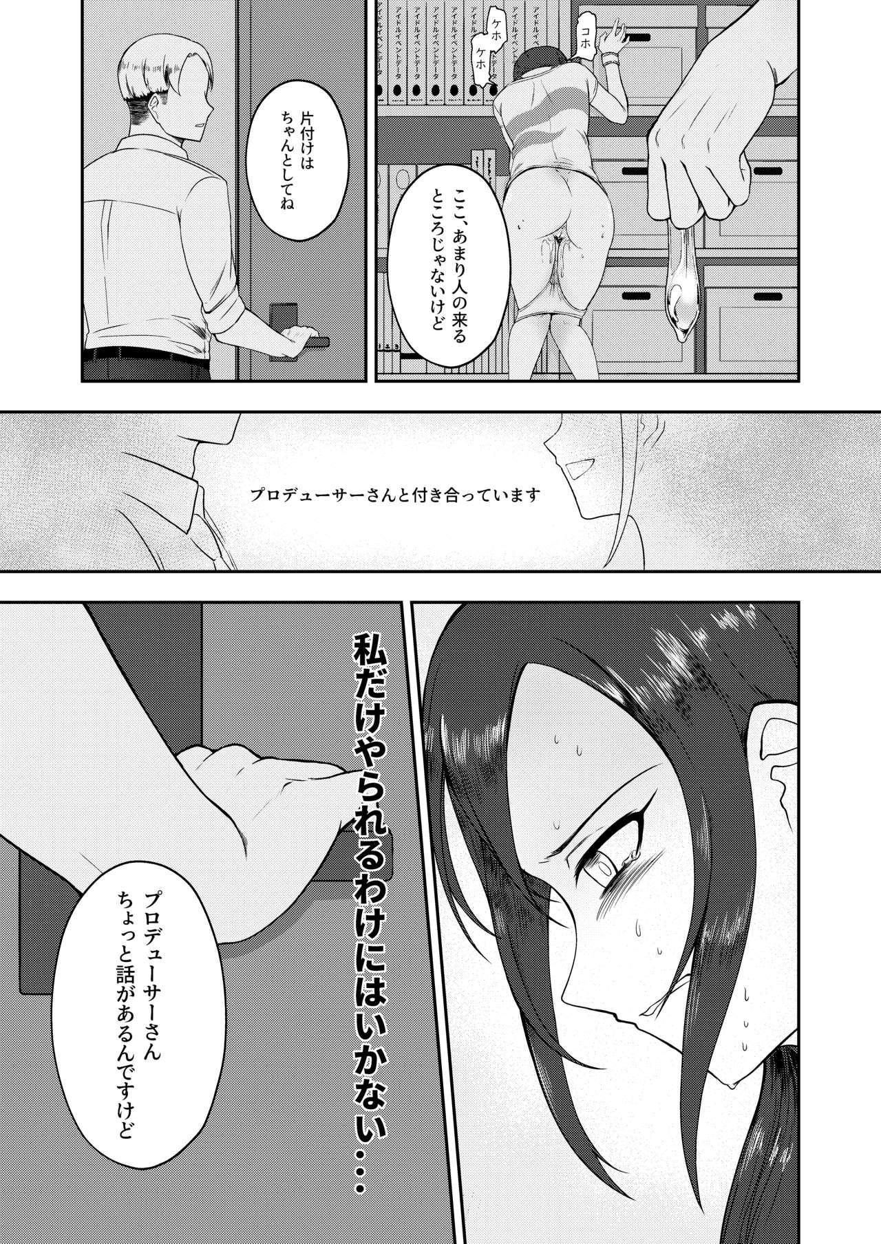 Onegai! Rookie Trainer 2 14